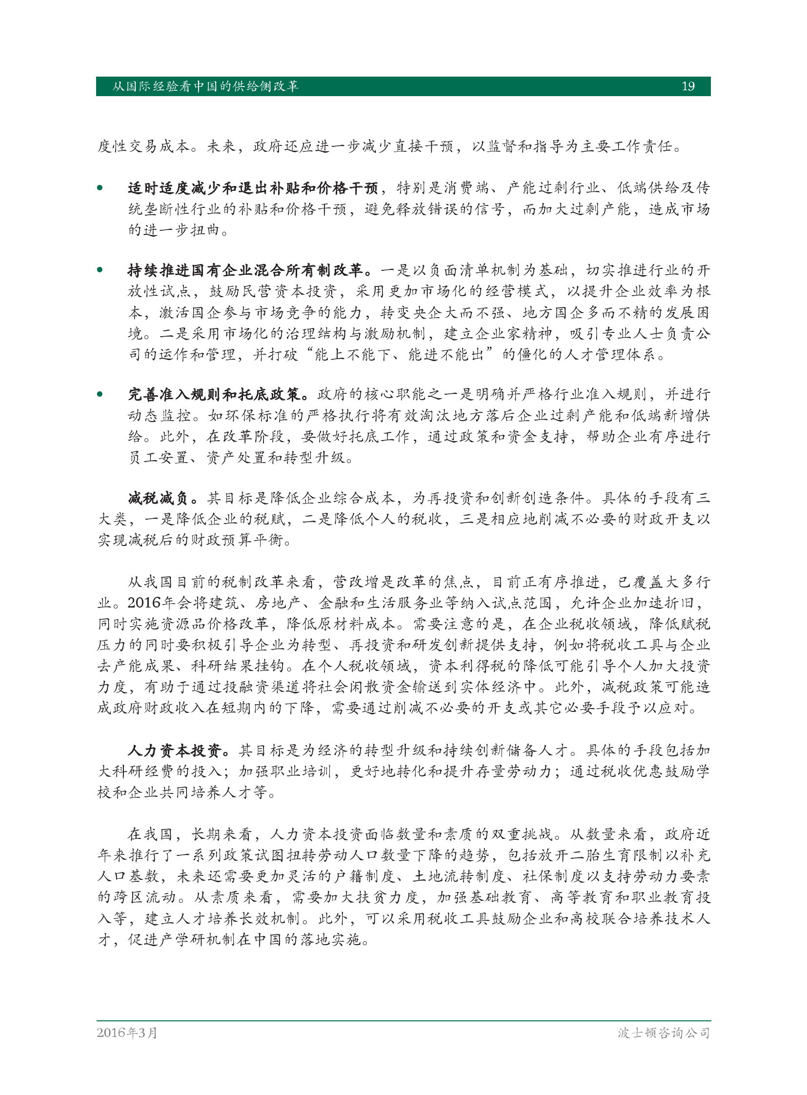 从国际经验看中国的供给侧改革_000021