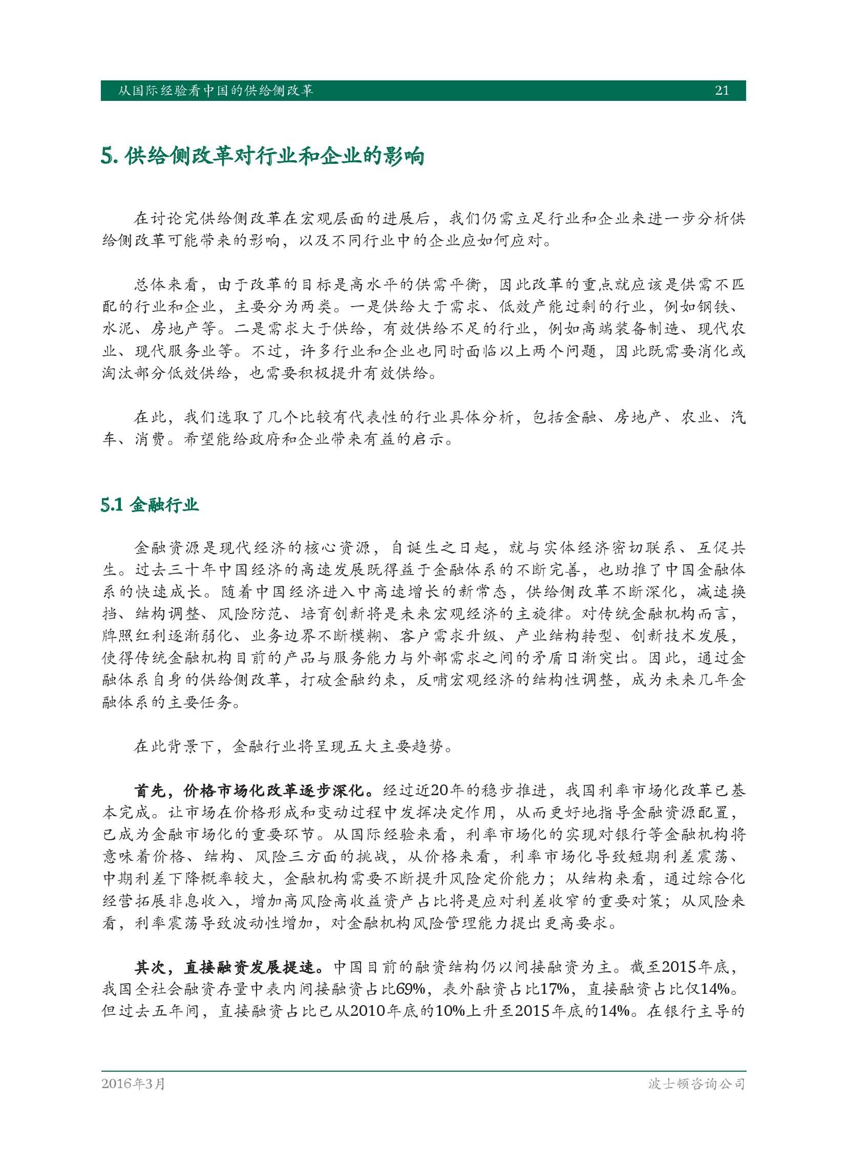 从国际经验看中国的供给侧改革_000023