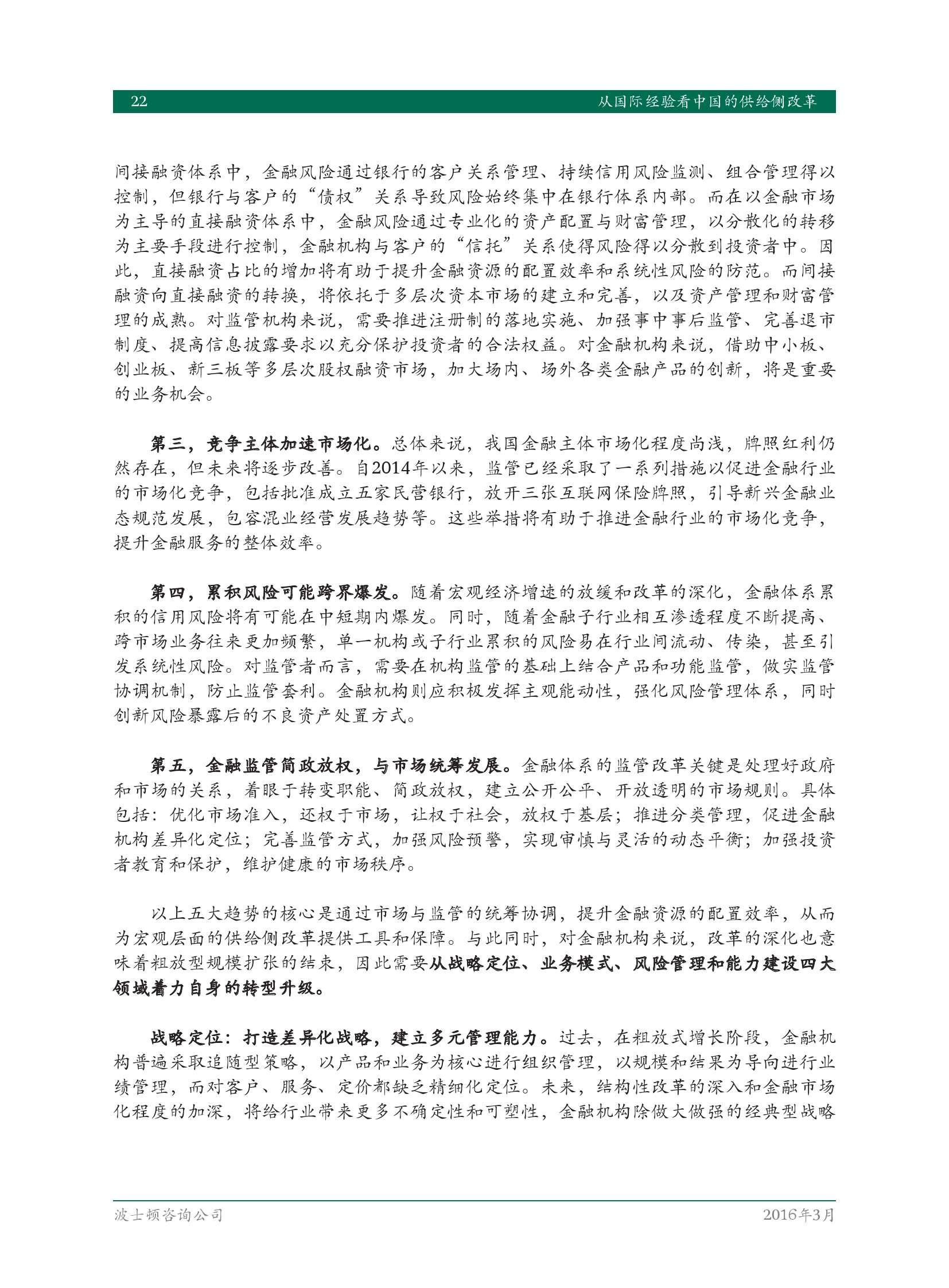 从国际经验看中国的供给侧改革_000024