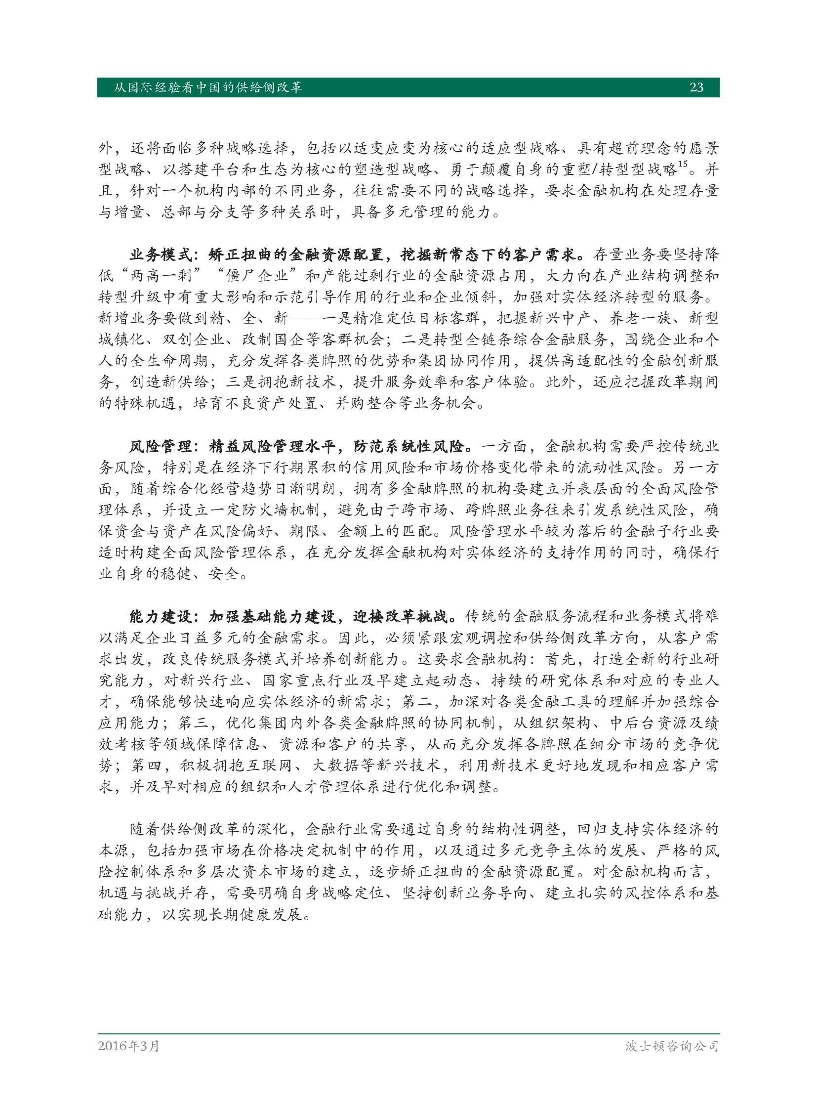 从国际经验看中国的供给侧改革_000025