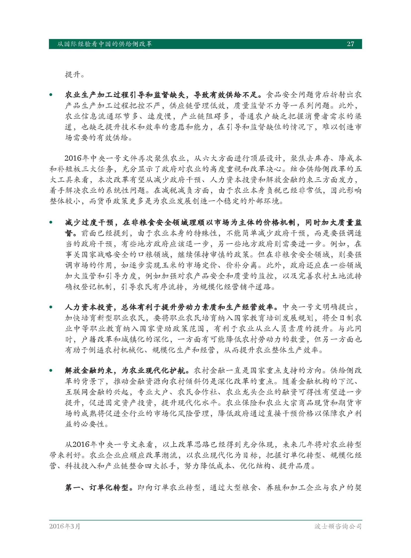 从国际经验看中国的供给侧改革_000029