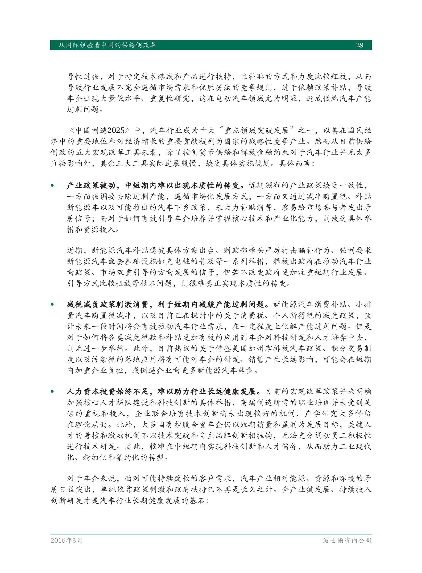 从国际经验看中国的供给侧改革_000031