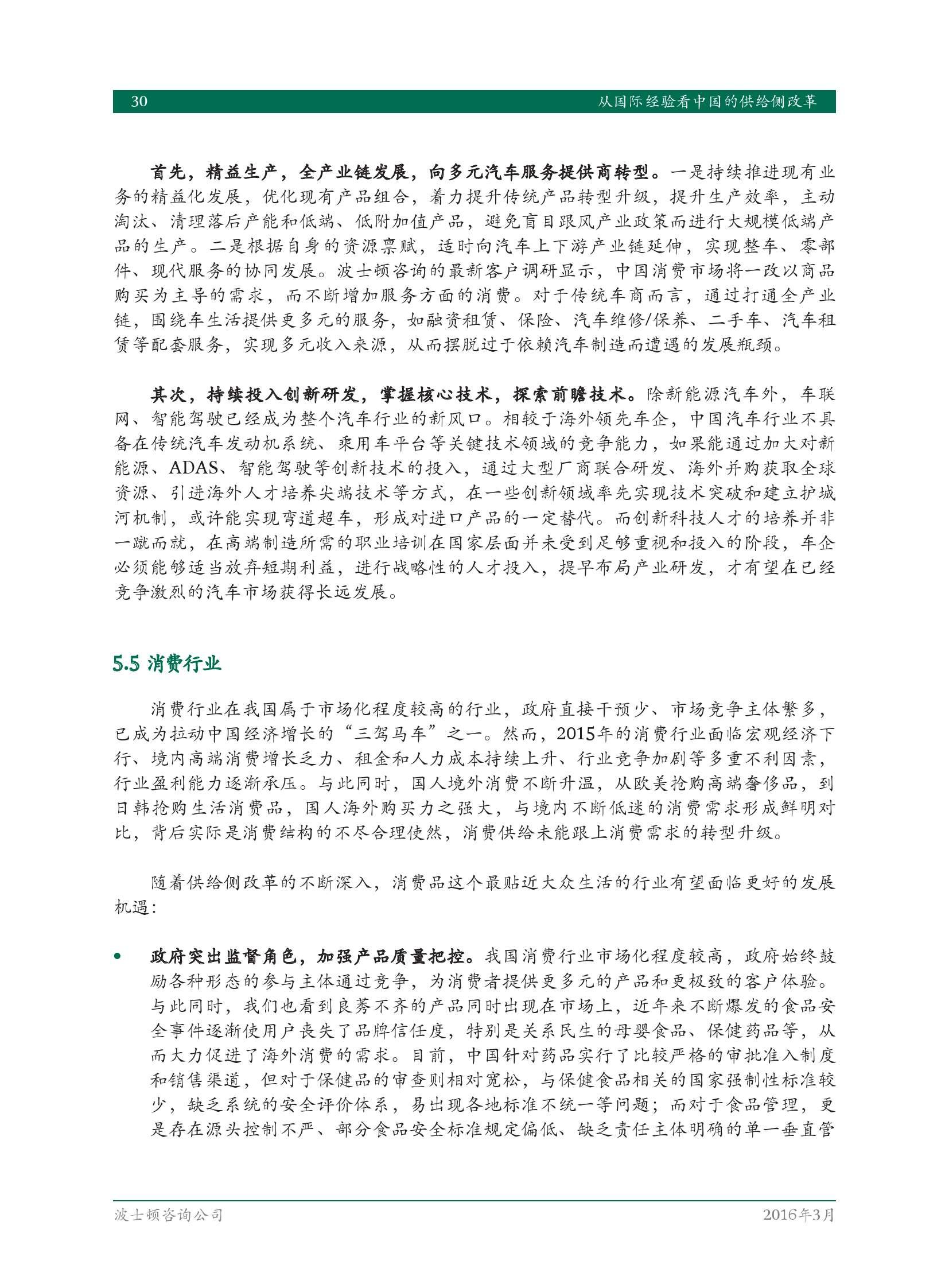 从国际经验看中国的供给侧改革_000032