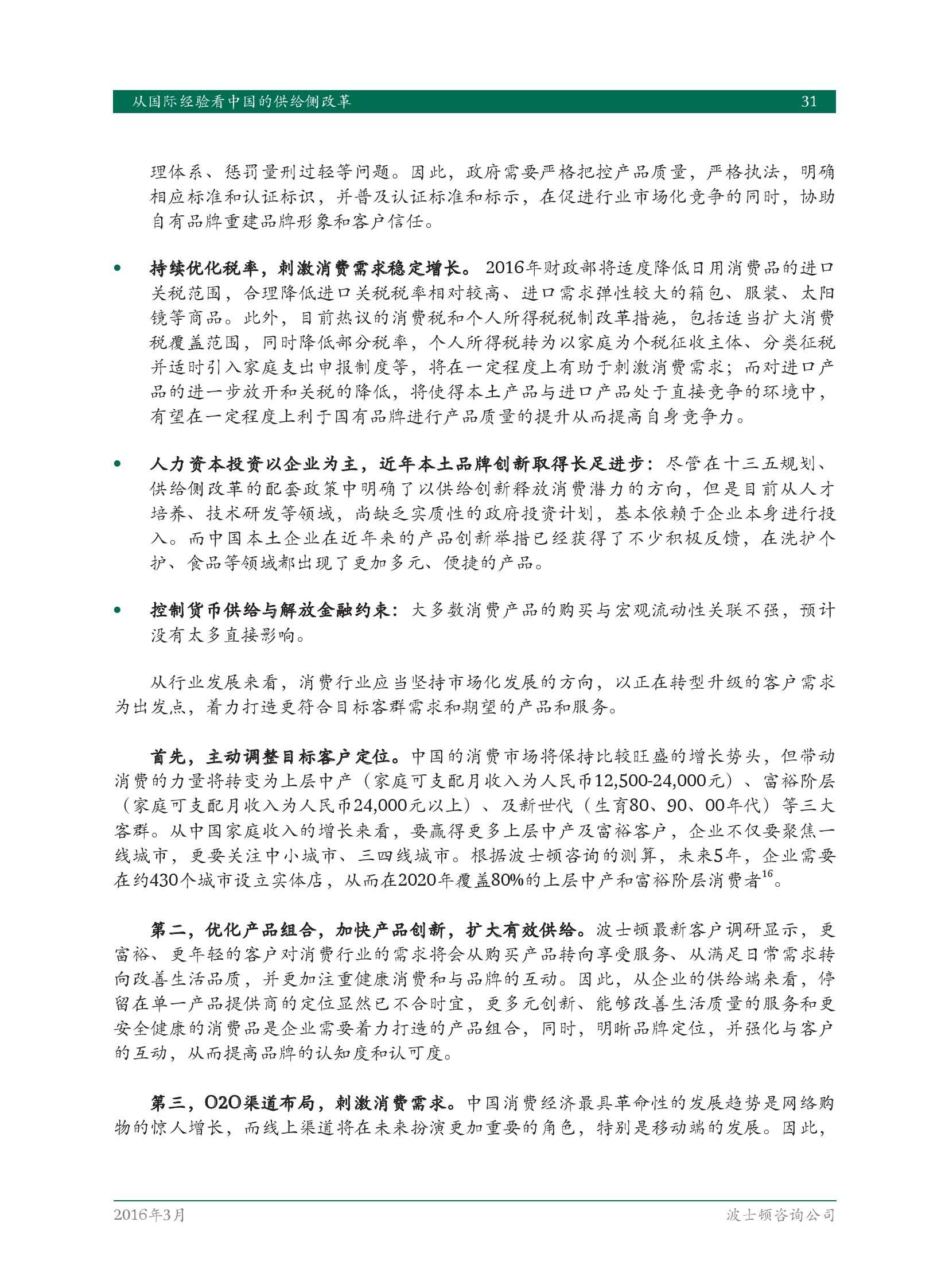 从国际经验看中国的供给侧改革_000033