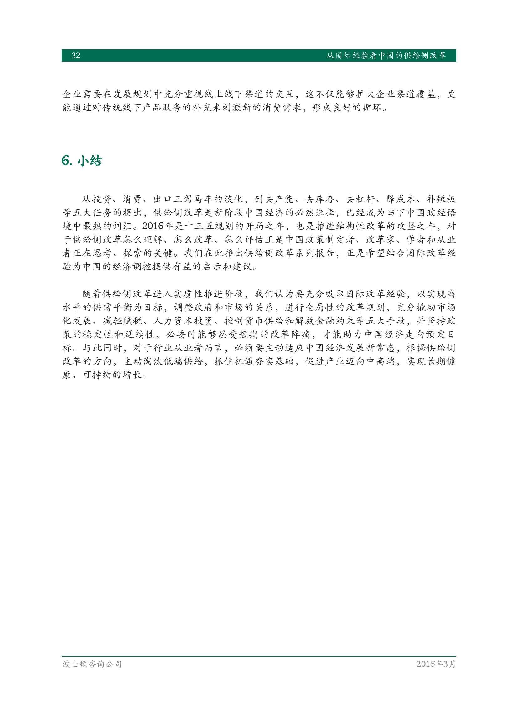 从国际经验看中国的供给侧改革_000034