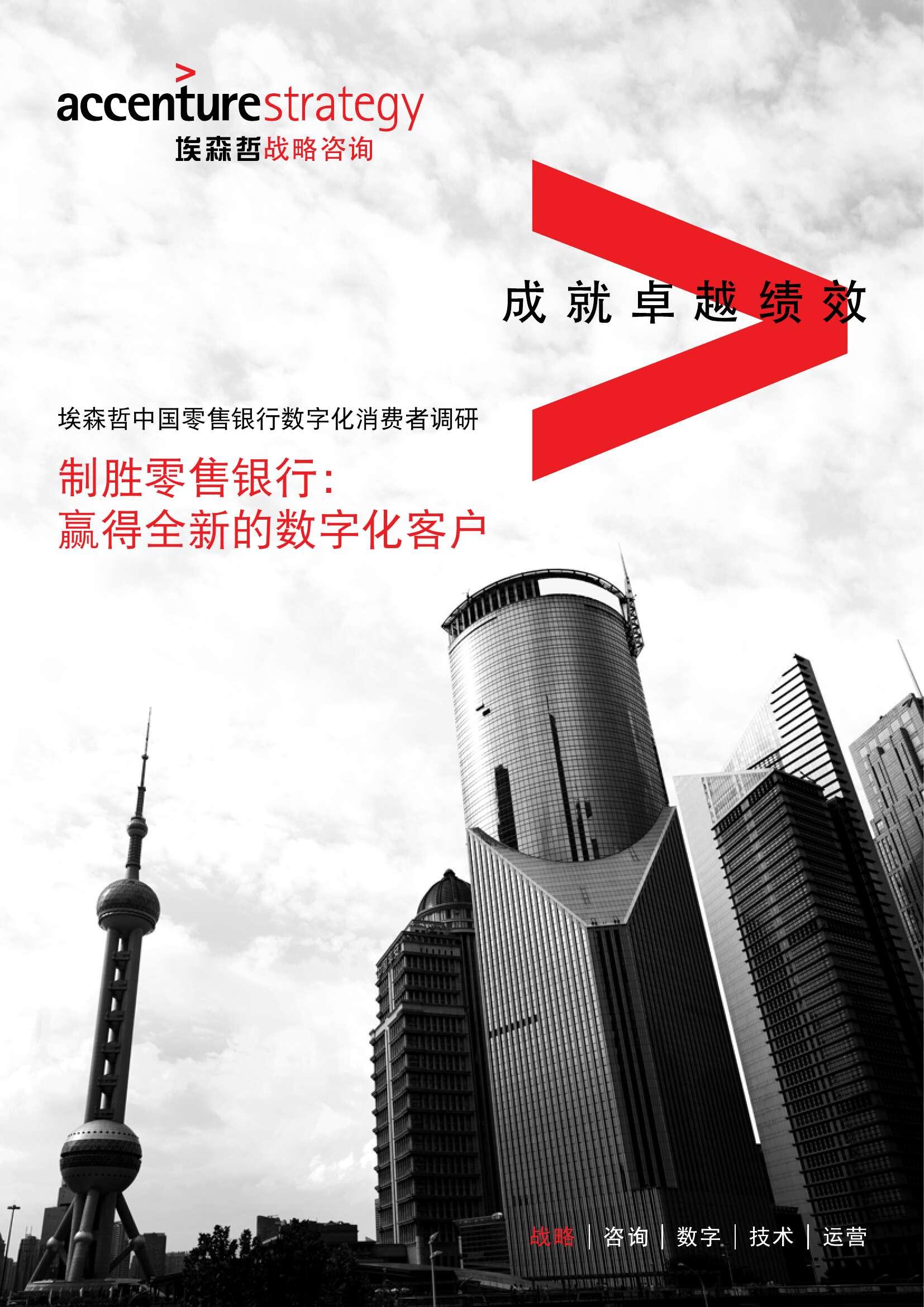 埃森哲中国零售银行数字化消费者调研_000001