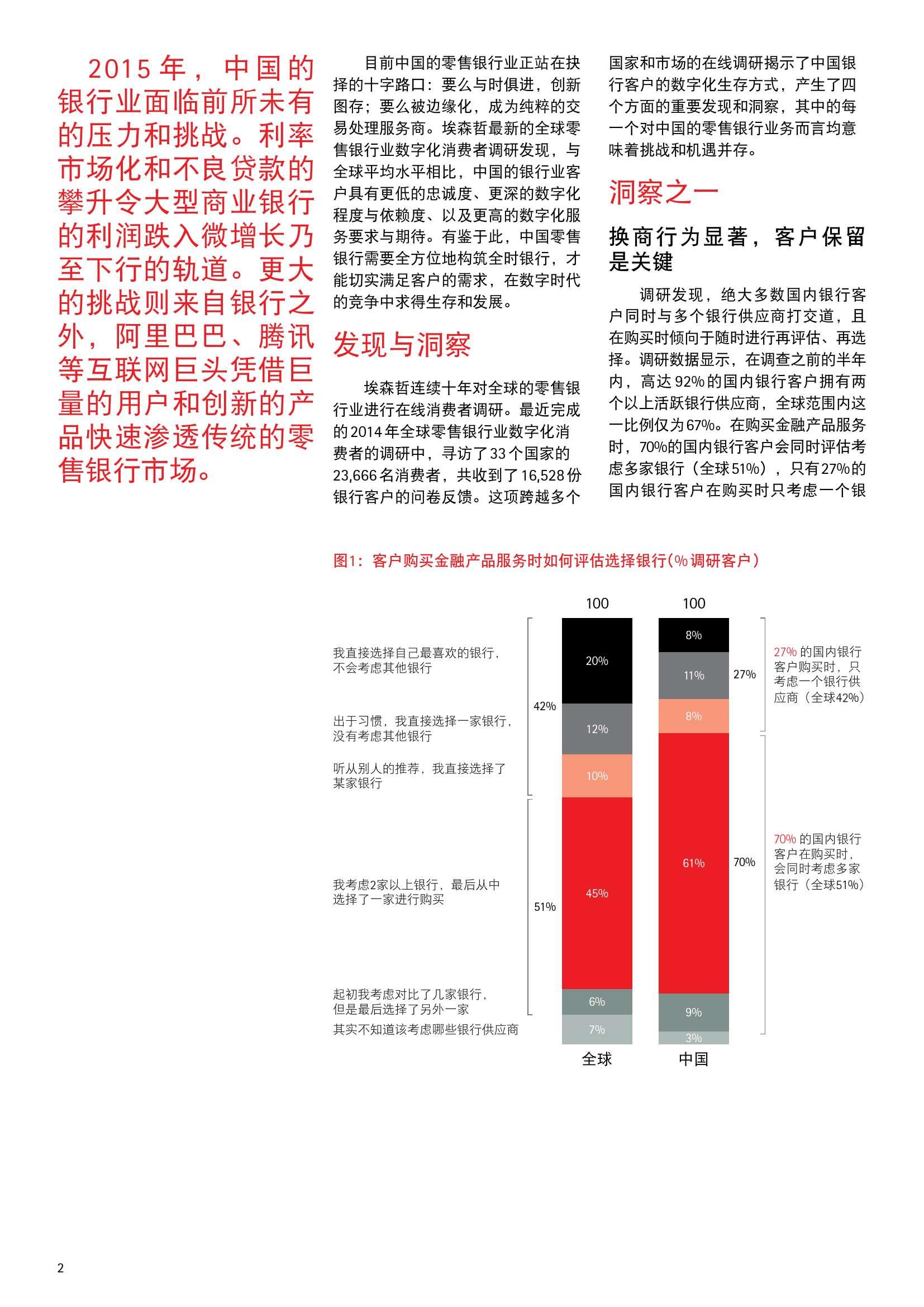 埃森哲中国零售银行数字化消费者调研_000002