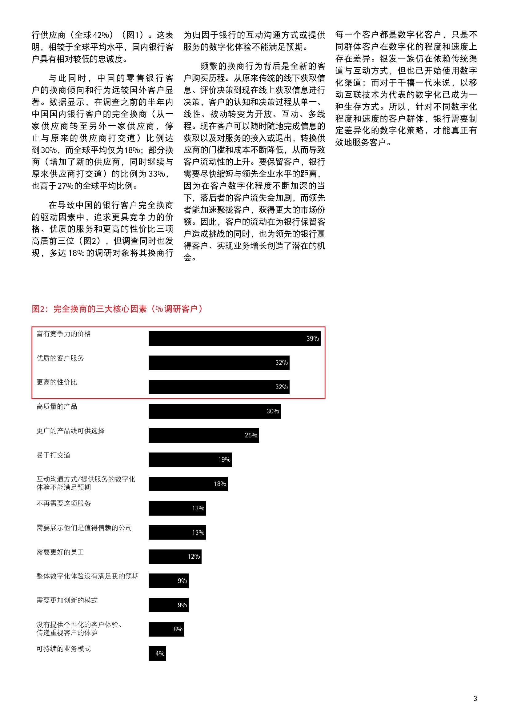 埃森哲中国零售银行数字化消费者调研_000003