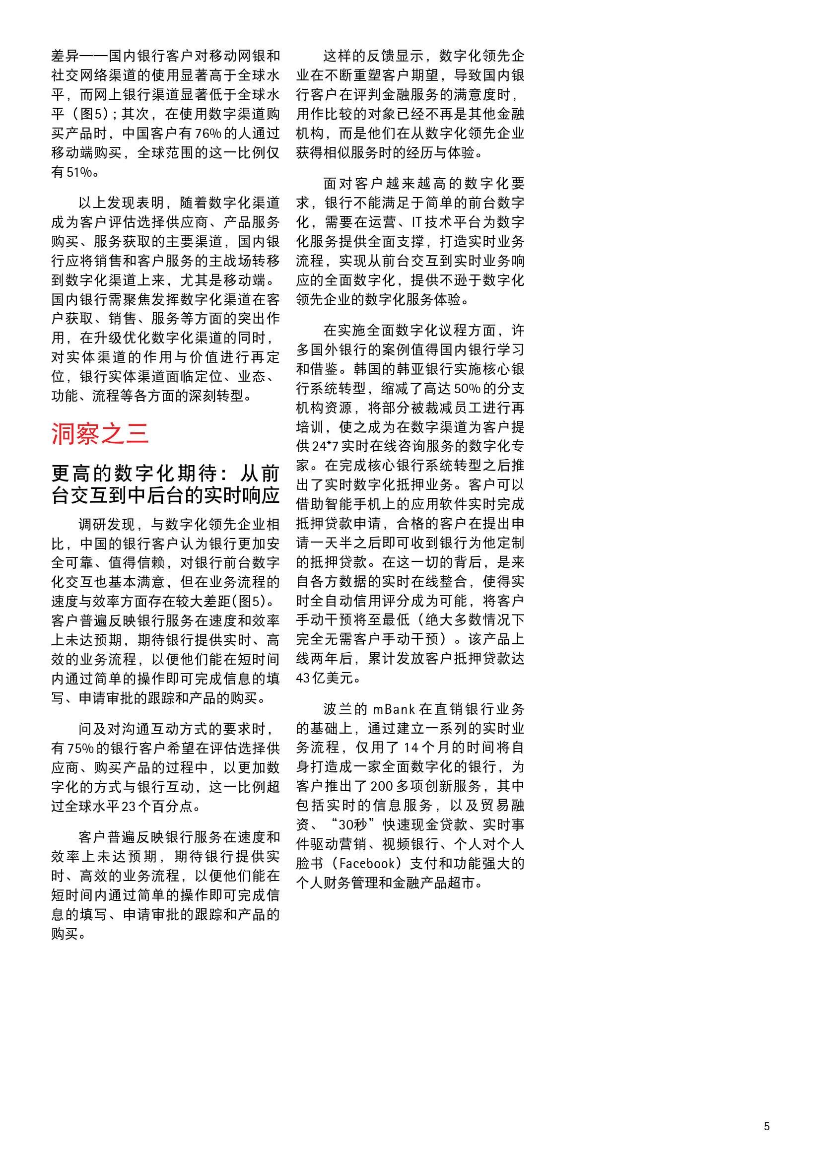 埃森哲中国零售银行数字化消费者调研_000005
