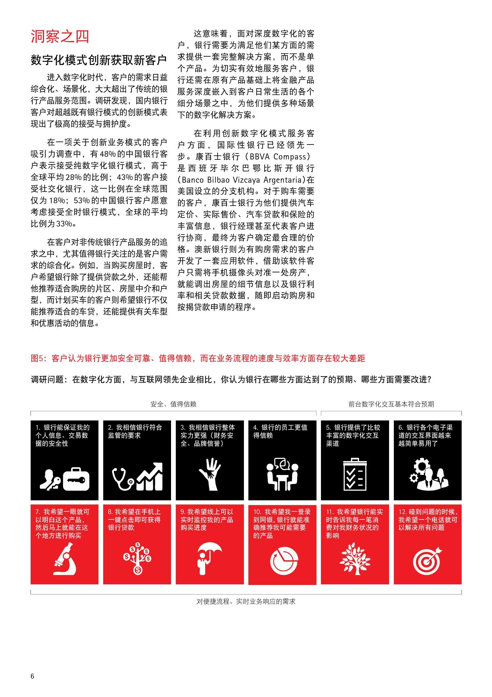 埃森哲中国零售银行数字化消费者调研_000006