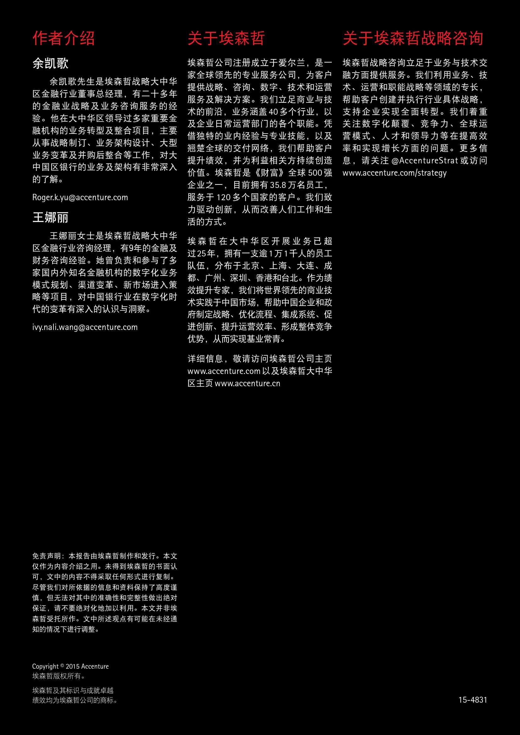 埃森哲中国零售银行数字化消费者调研_000008