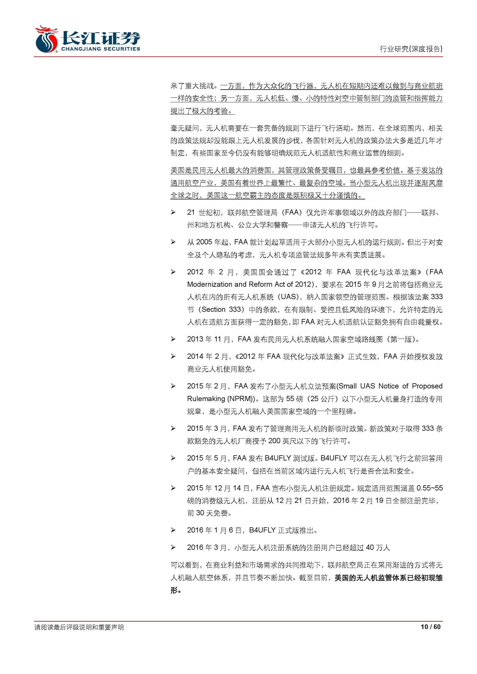 民用无人机行业深度报告_000010