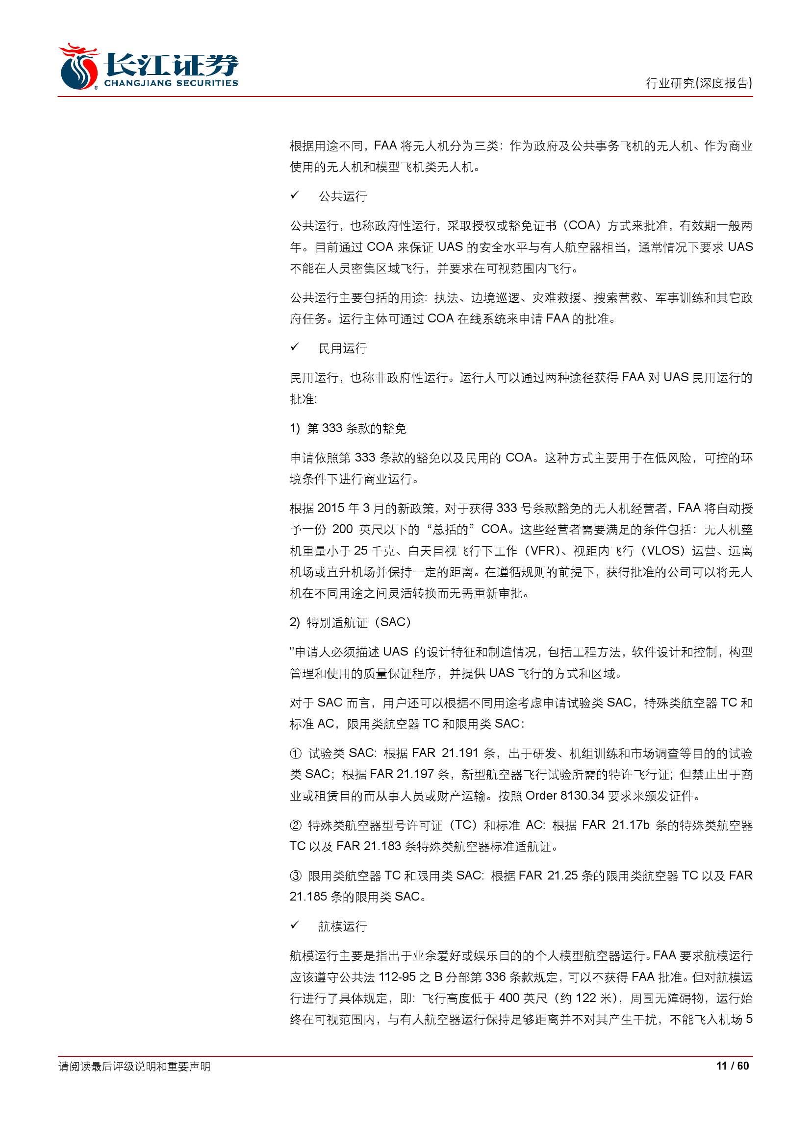 民用无人机行业深度报告_000011