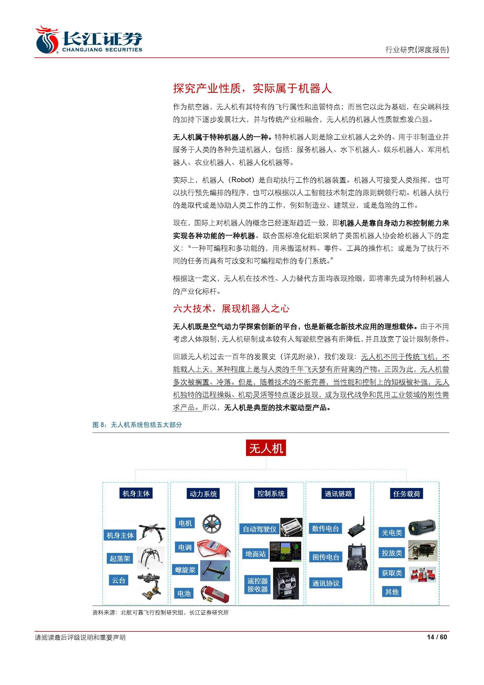 民用无人机行业深度报告_000014