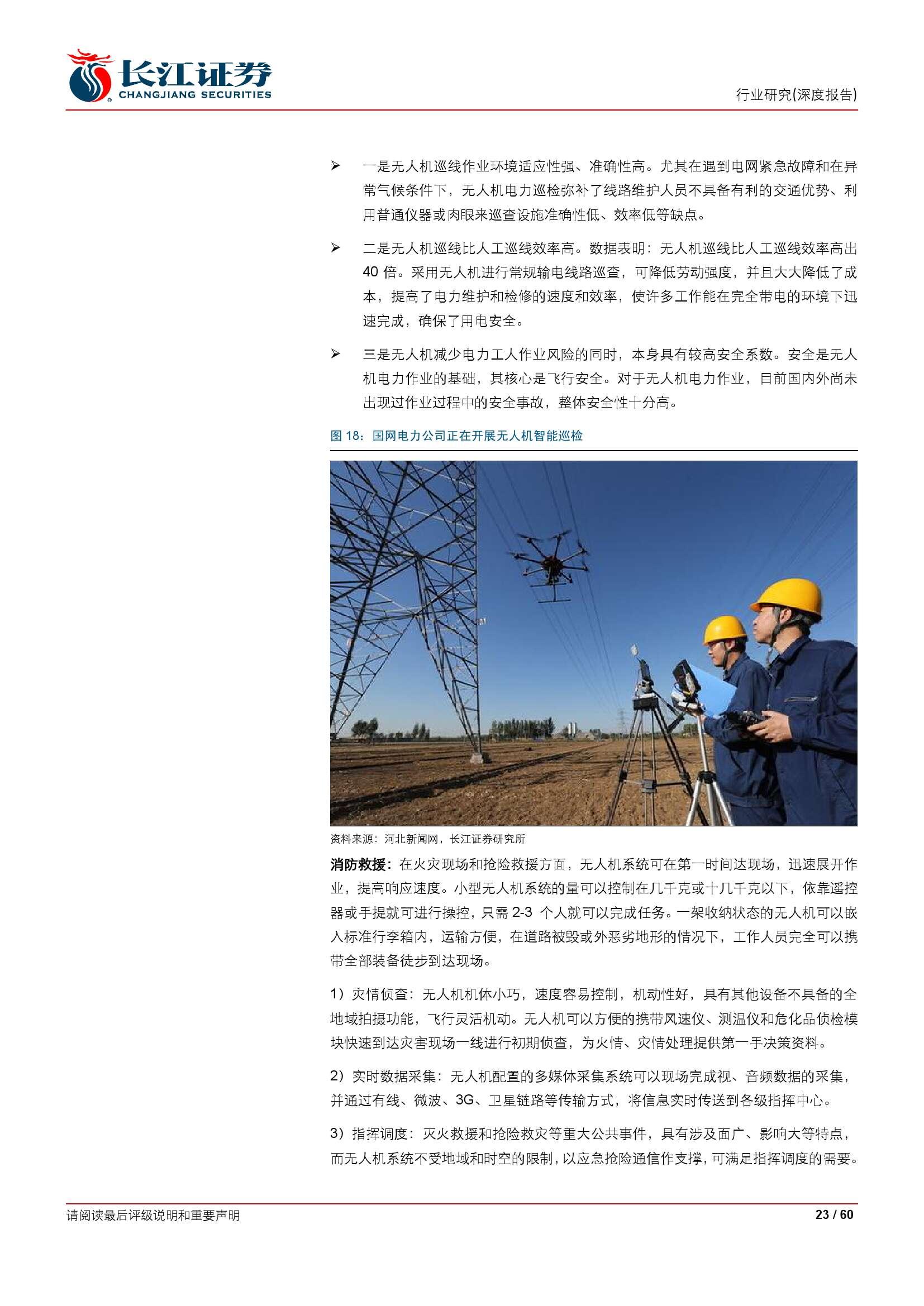 民用无人机行业深度报告_000023