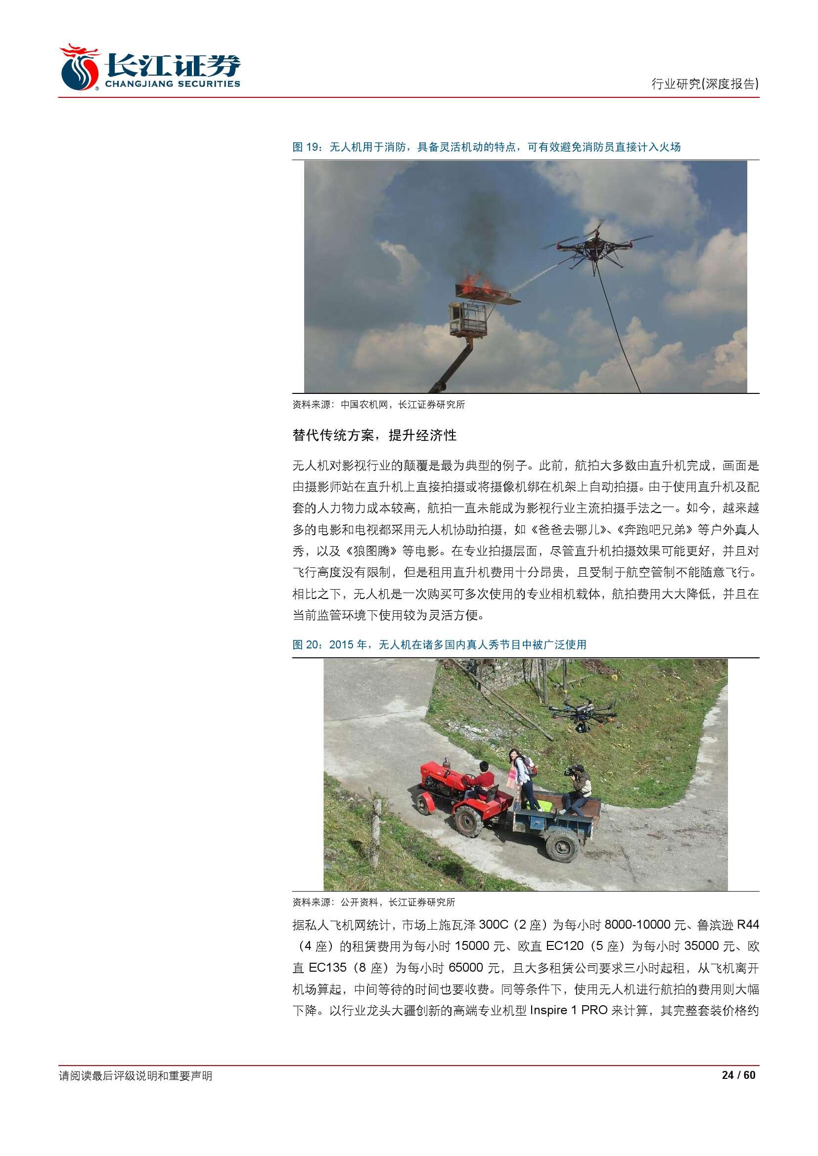 民用无人机行业深度报告_000024
