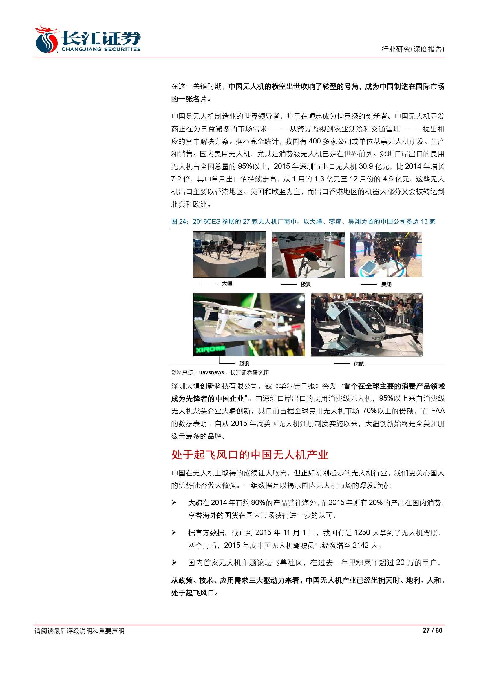 民用无人机行业深度报告_000027