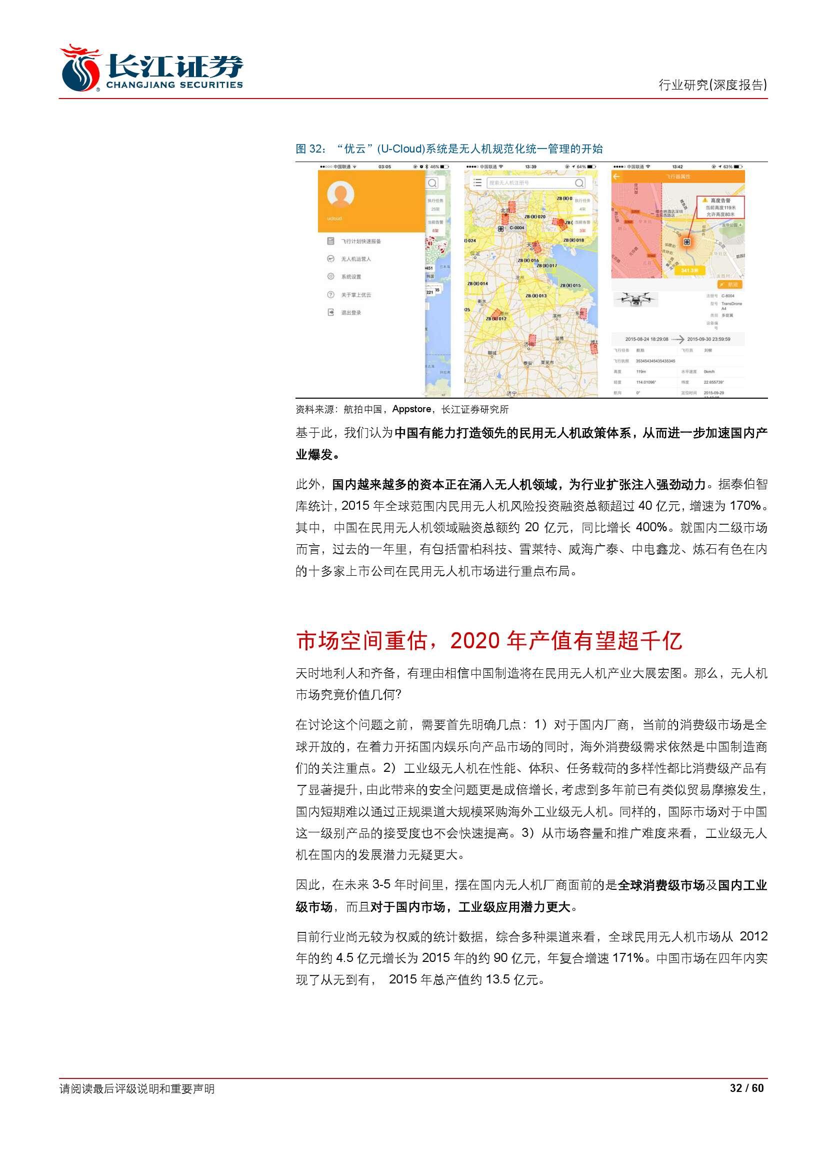 民用无人机行业深度报告_000032