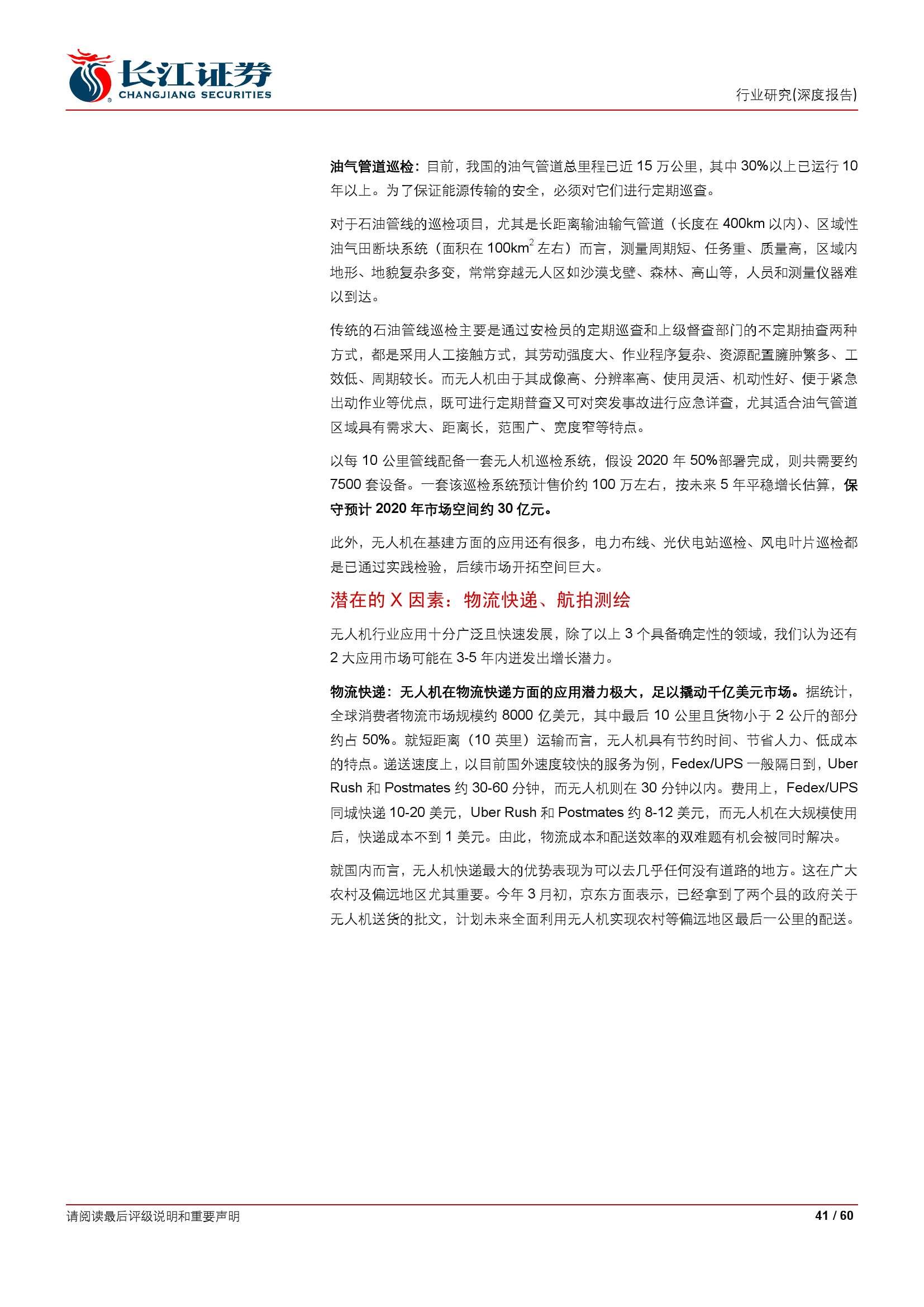 民用无人机行业深度报告_000041