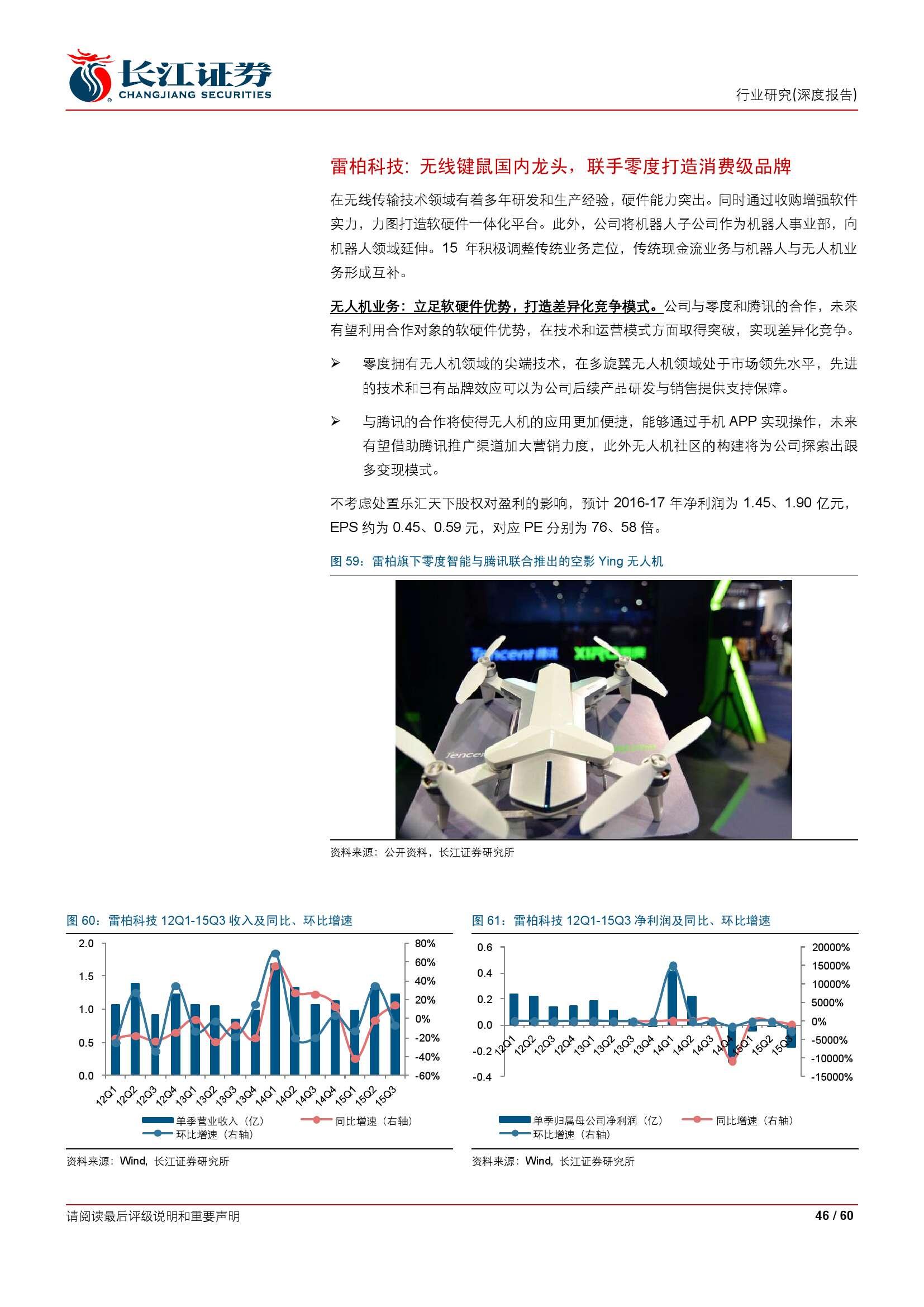 民用无人机行业深度报告_000046
