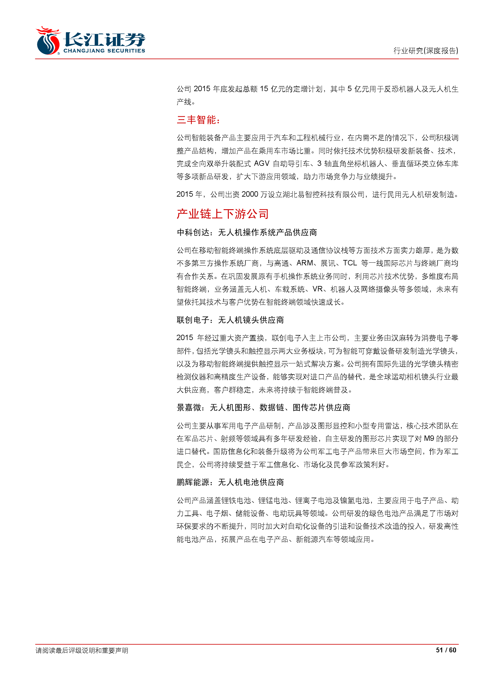 民用无人机行业深度报告_000051