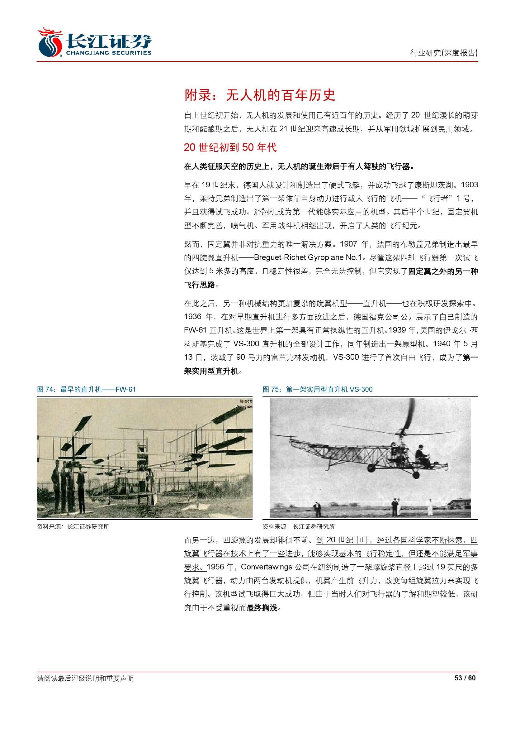 民用无人机行业深度报告_000053