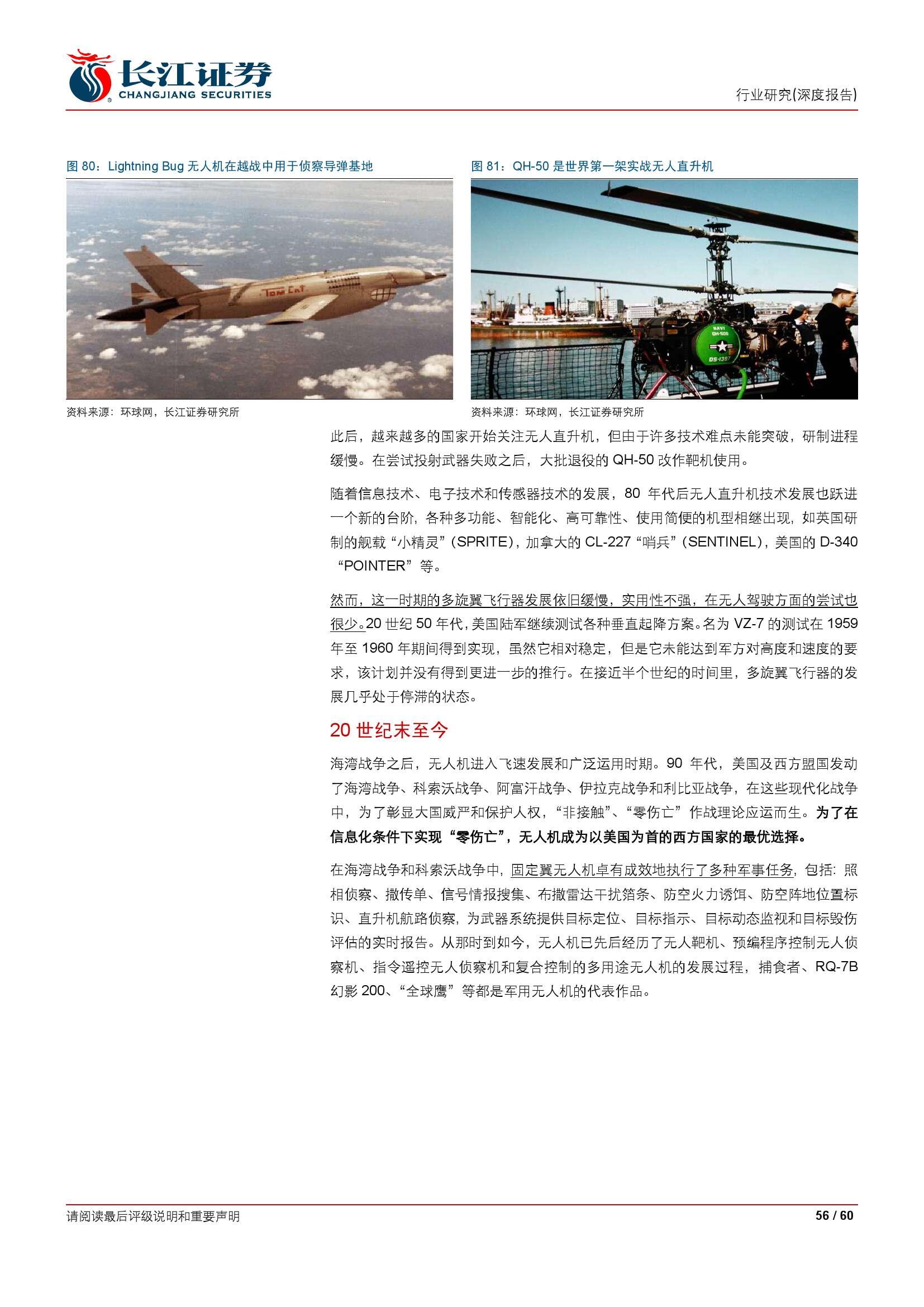 民用无人机行业深度报告_000056
