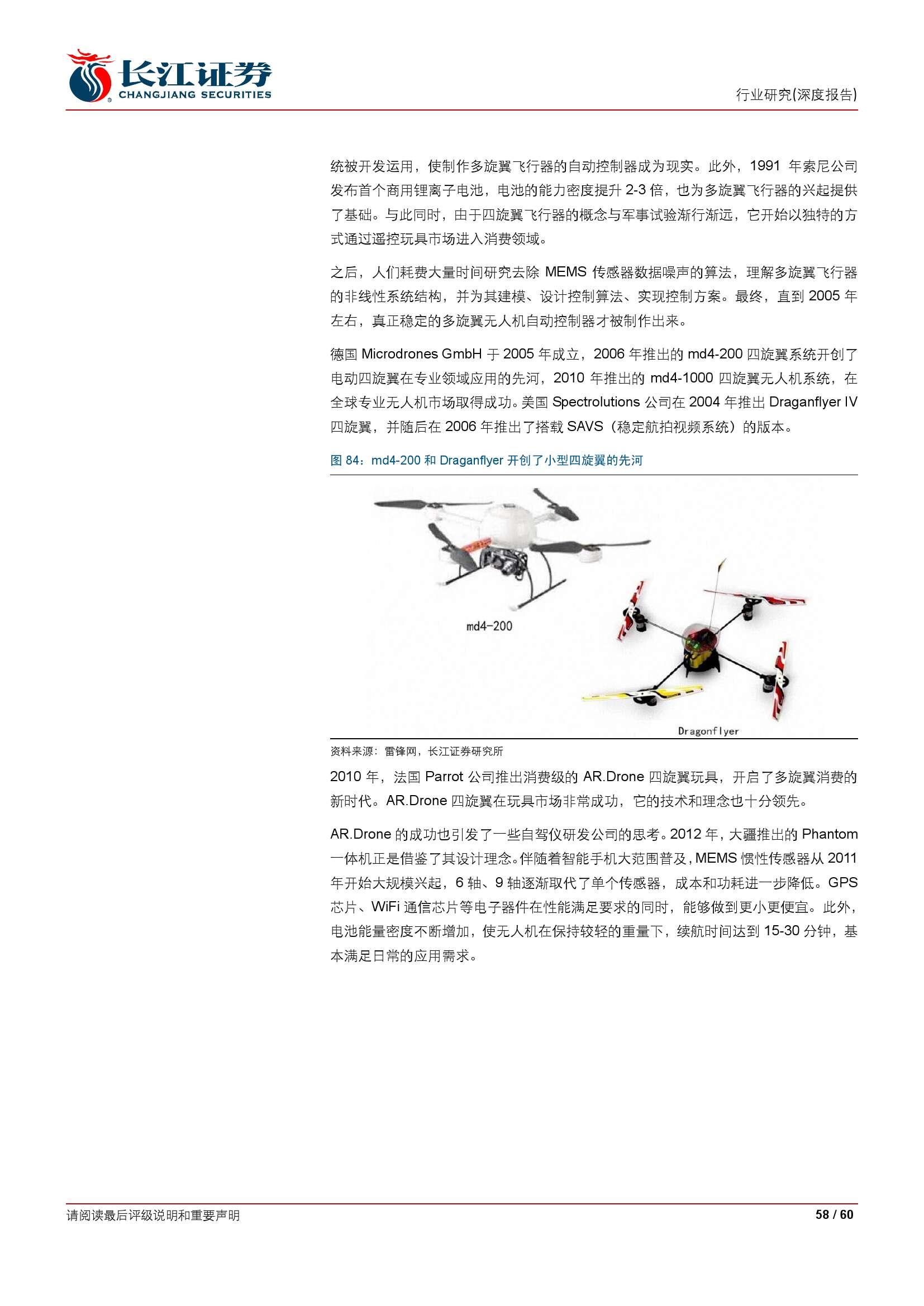 民用无人机行业深度报告_000058