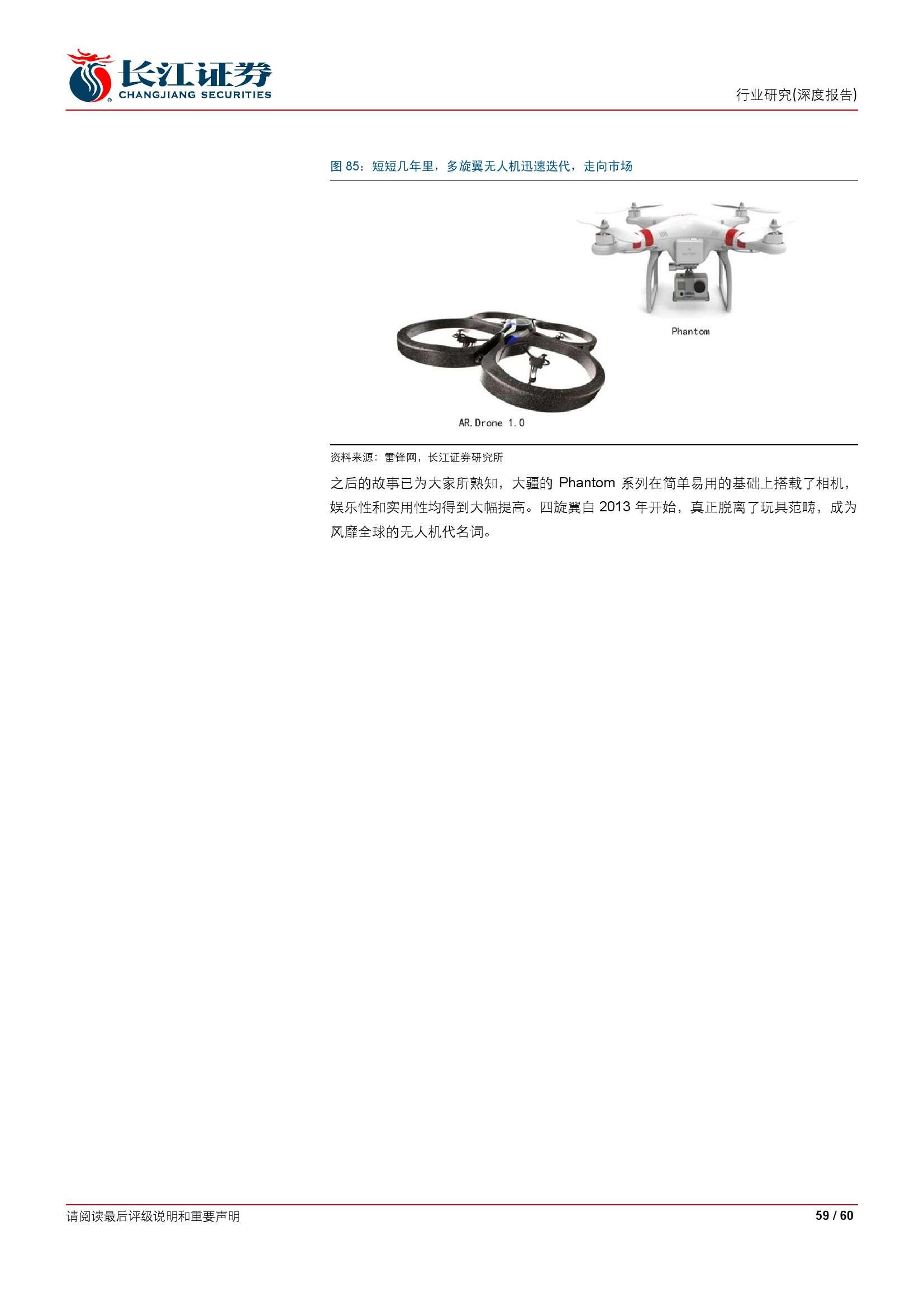 民用无人机行业深度报告_000059