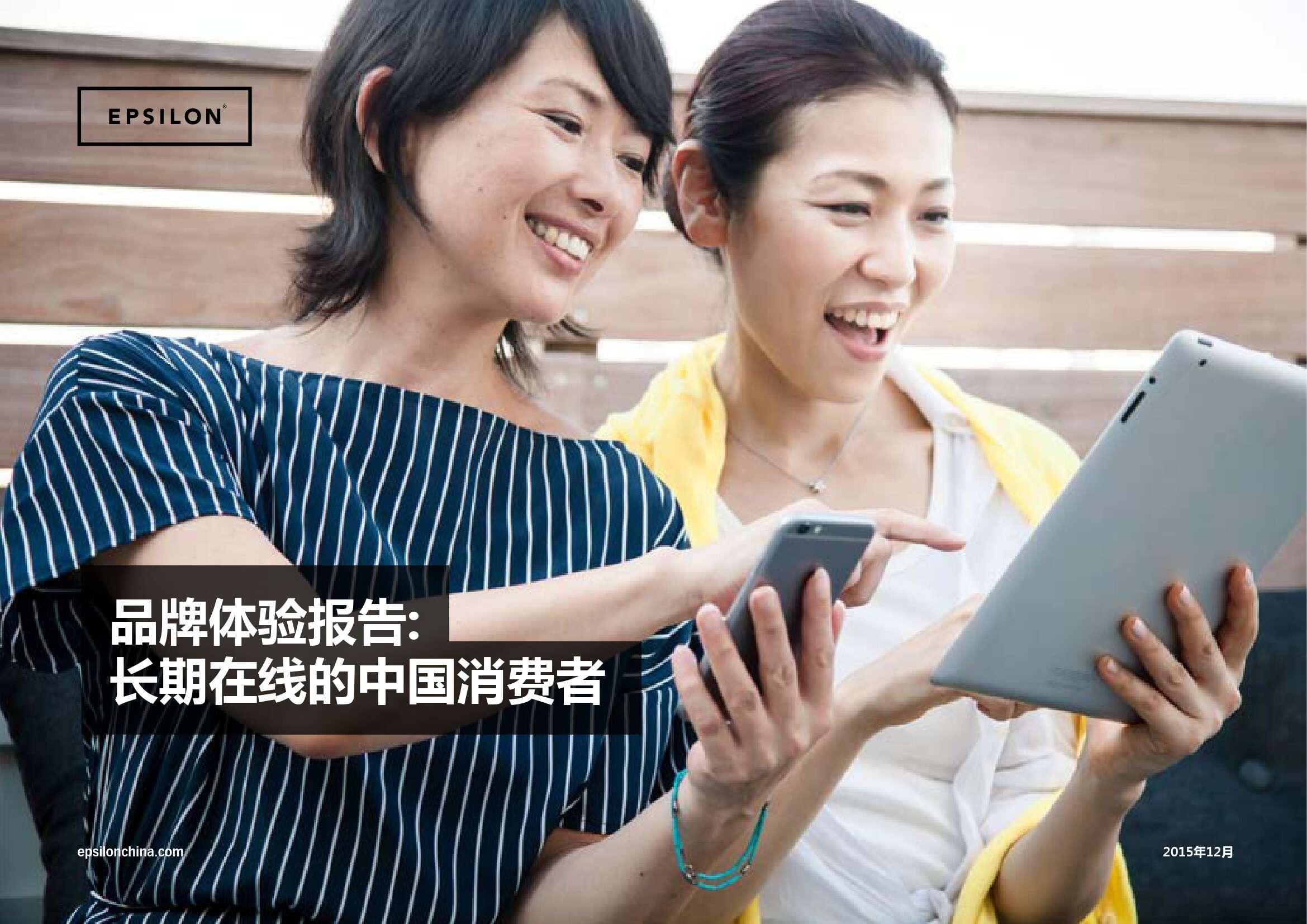 艾司隆 (Epsilon):2015中国消费者品牌体验报告_000001