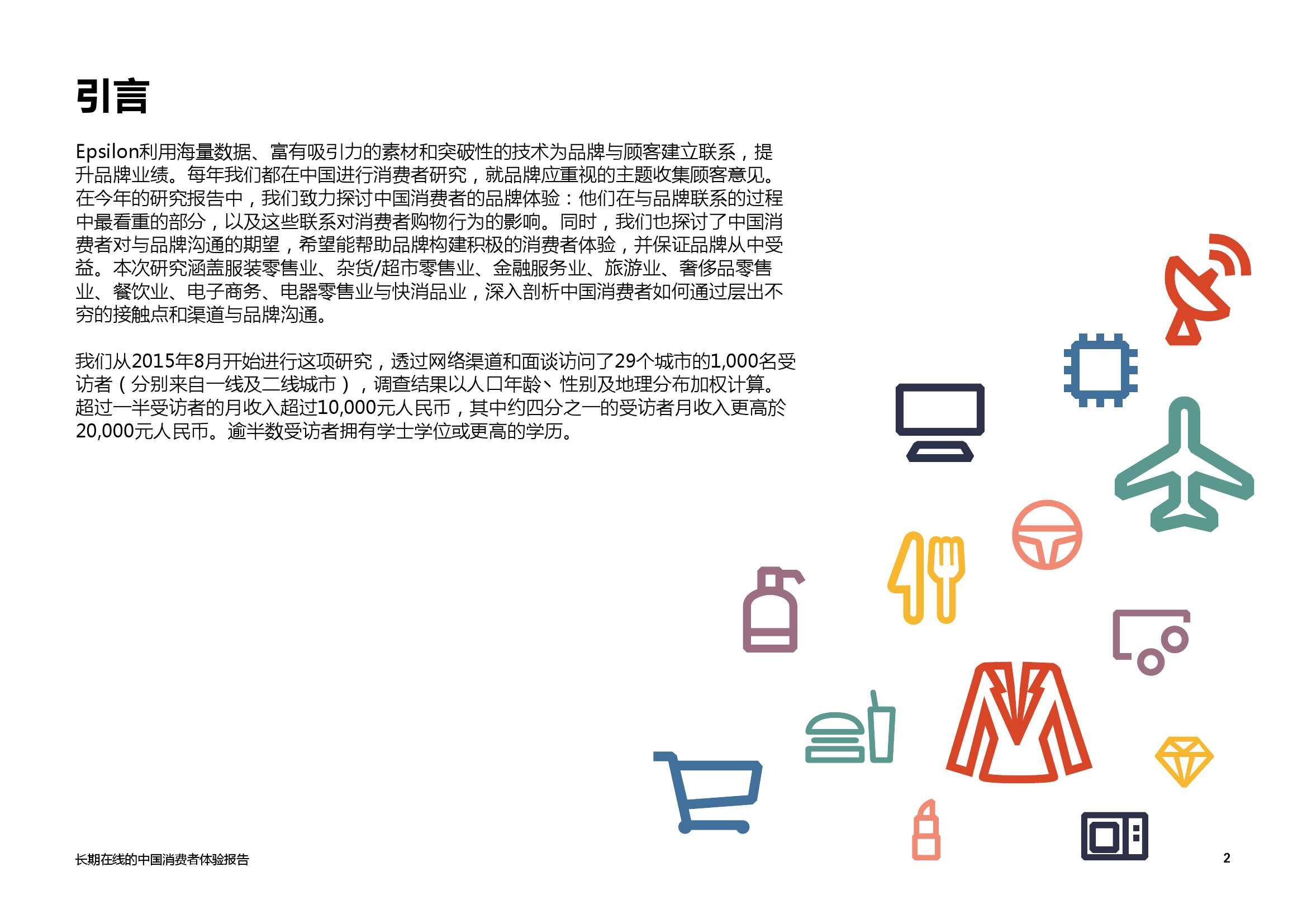 艾司隆 (Epsilon):2015中国消费者品牌体验报告_000002