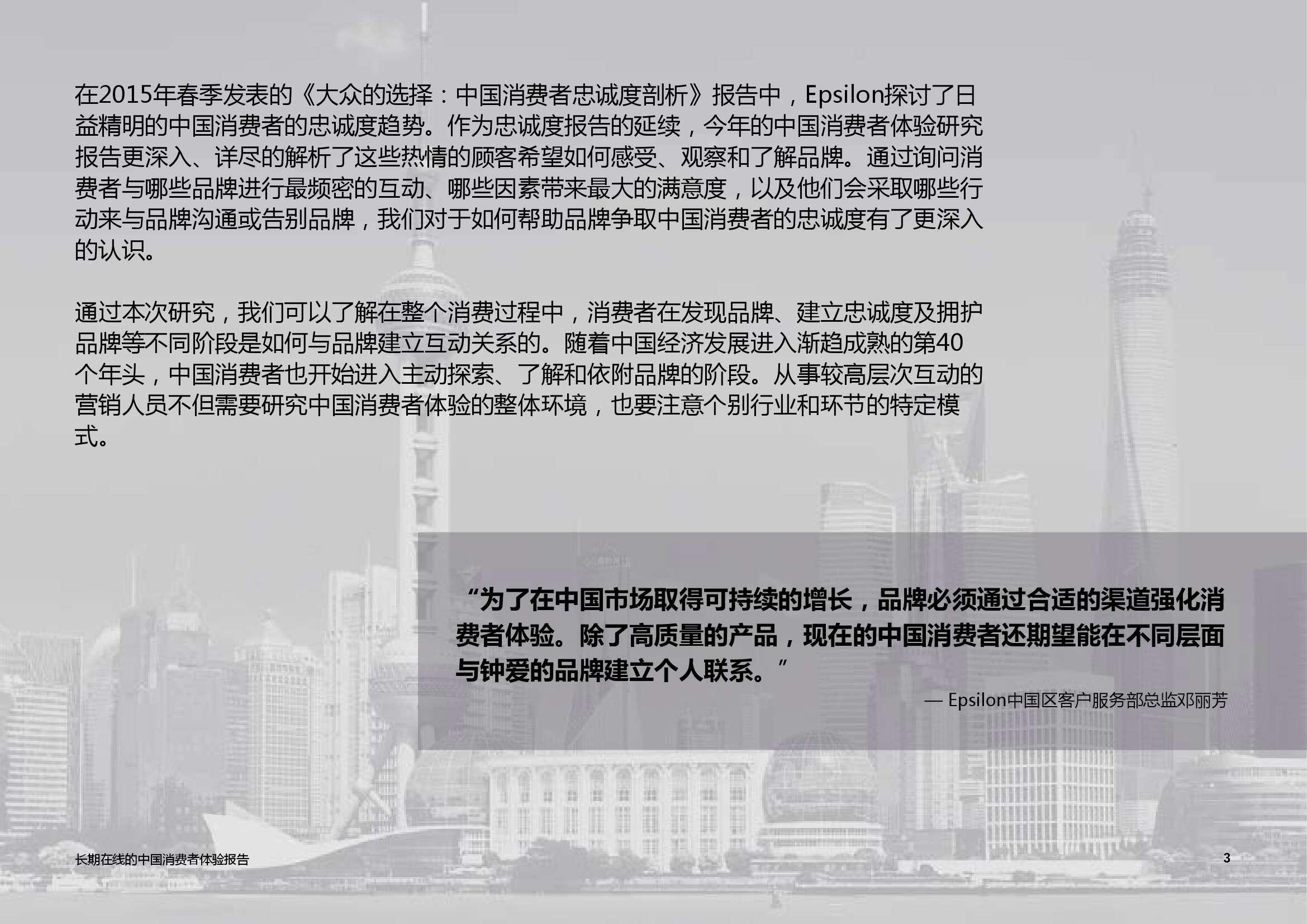艾司隆 (Epsilon):2015中国消费者品牌体验报告_000003
