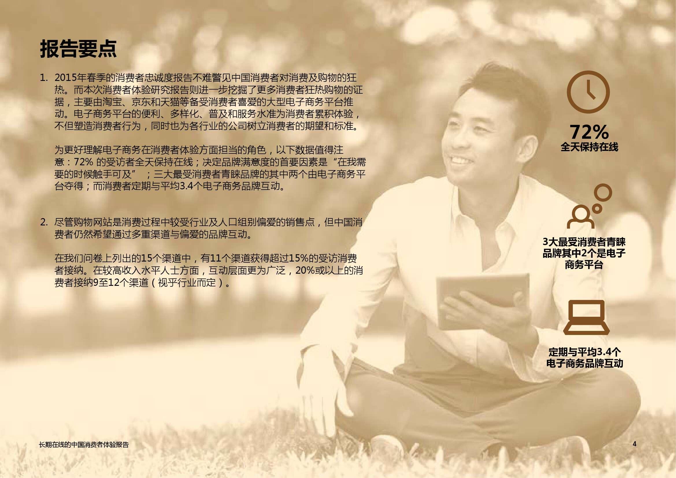 艾司隆 (Epsilon):2015中国消费者品牌体验报告_000004
