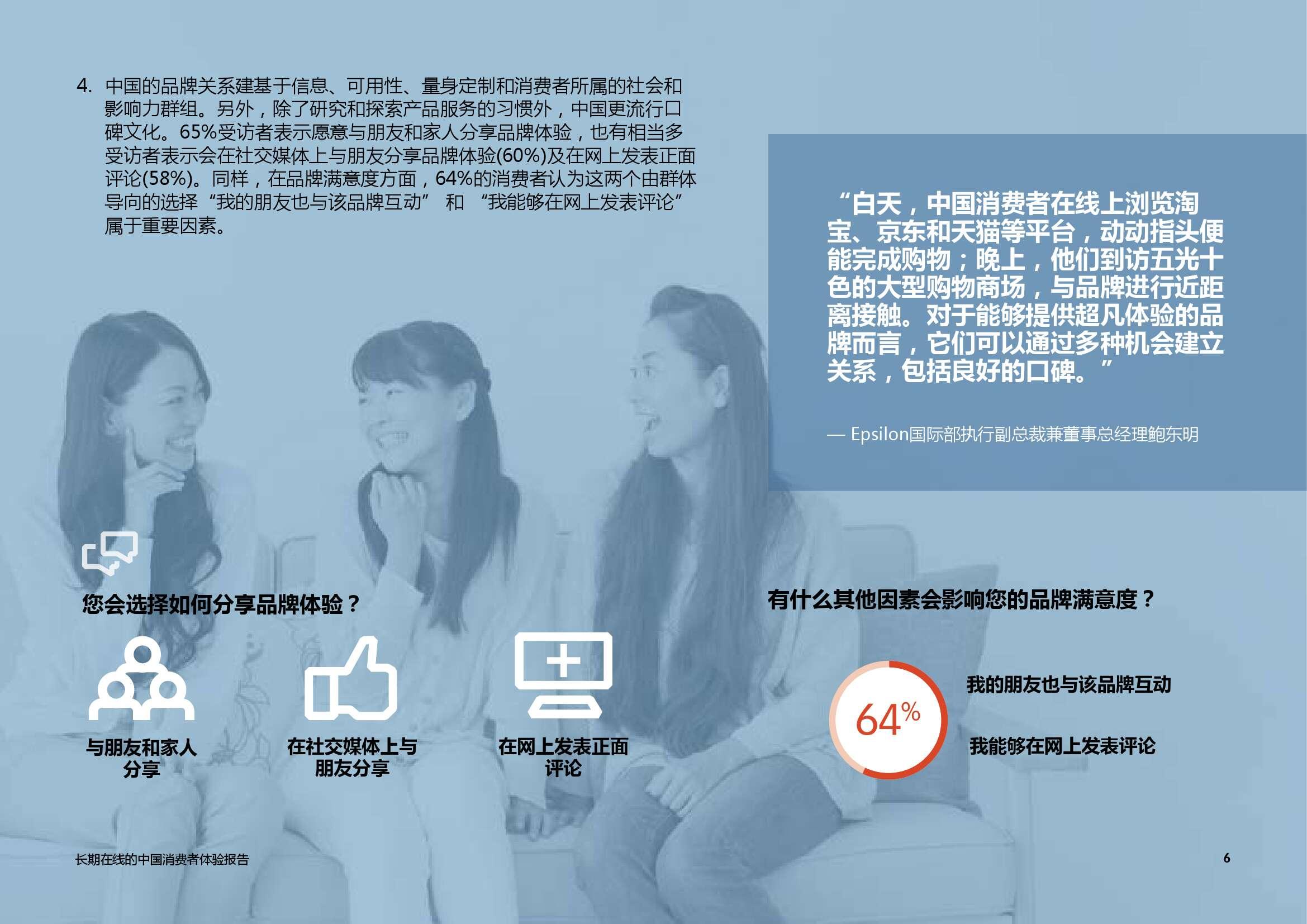 艾司隆 (Epsilon):2015中国消费者品牌体验报告_000006