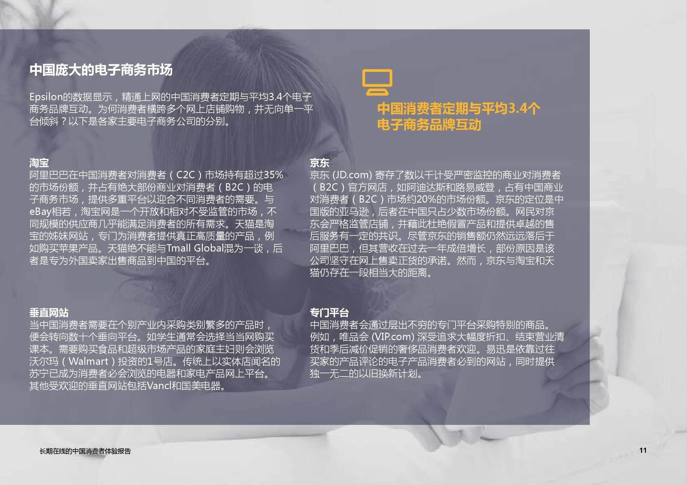 艾司隆 (Epsilon):2015中国消费者品牌体验报告_000011
