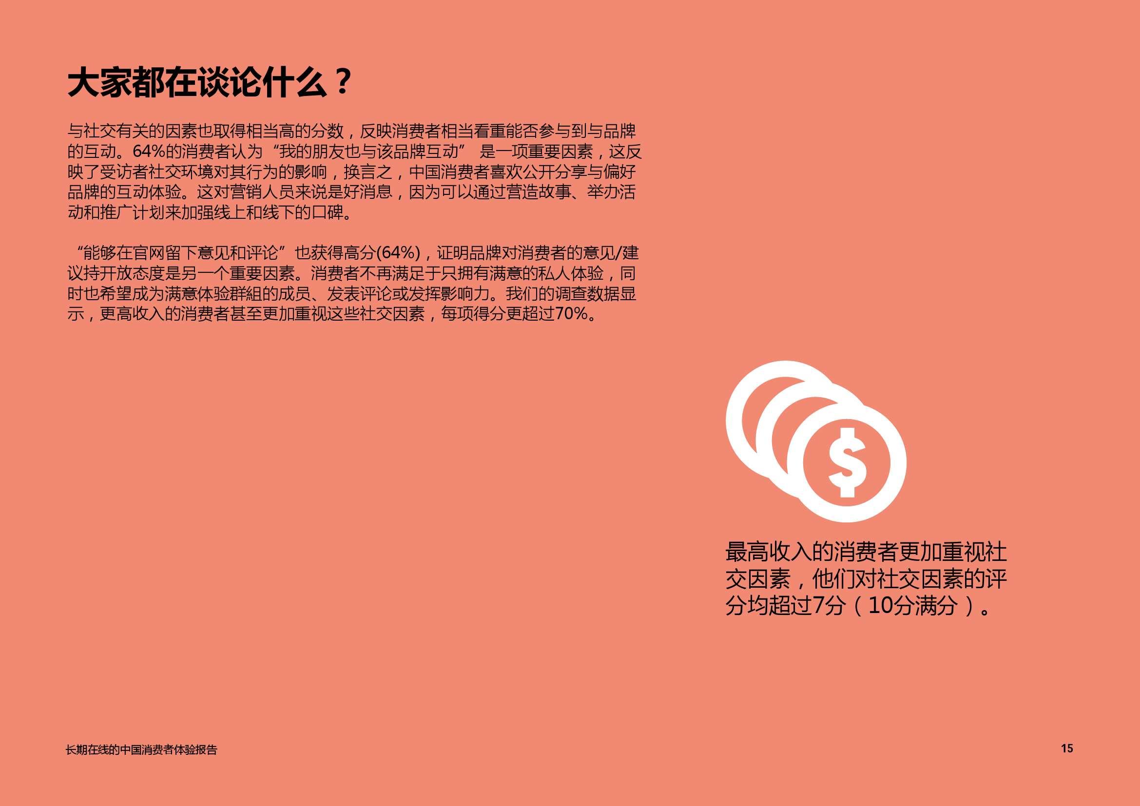 艾司隆 (Epsilon):2015中国消费者品牌体验报告_000015