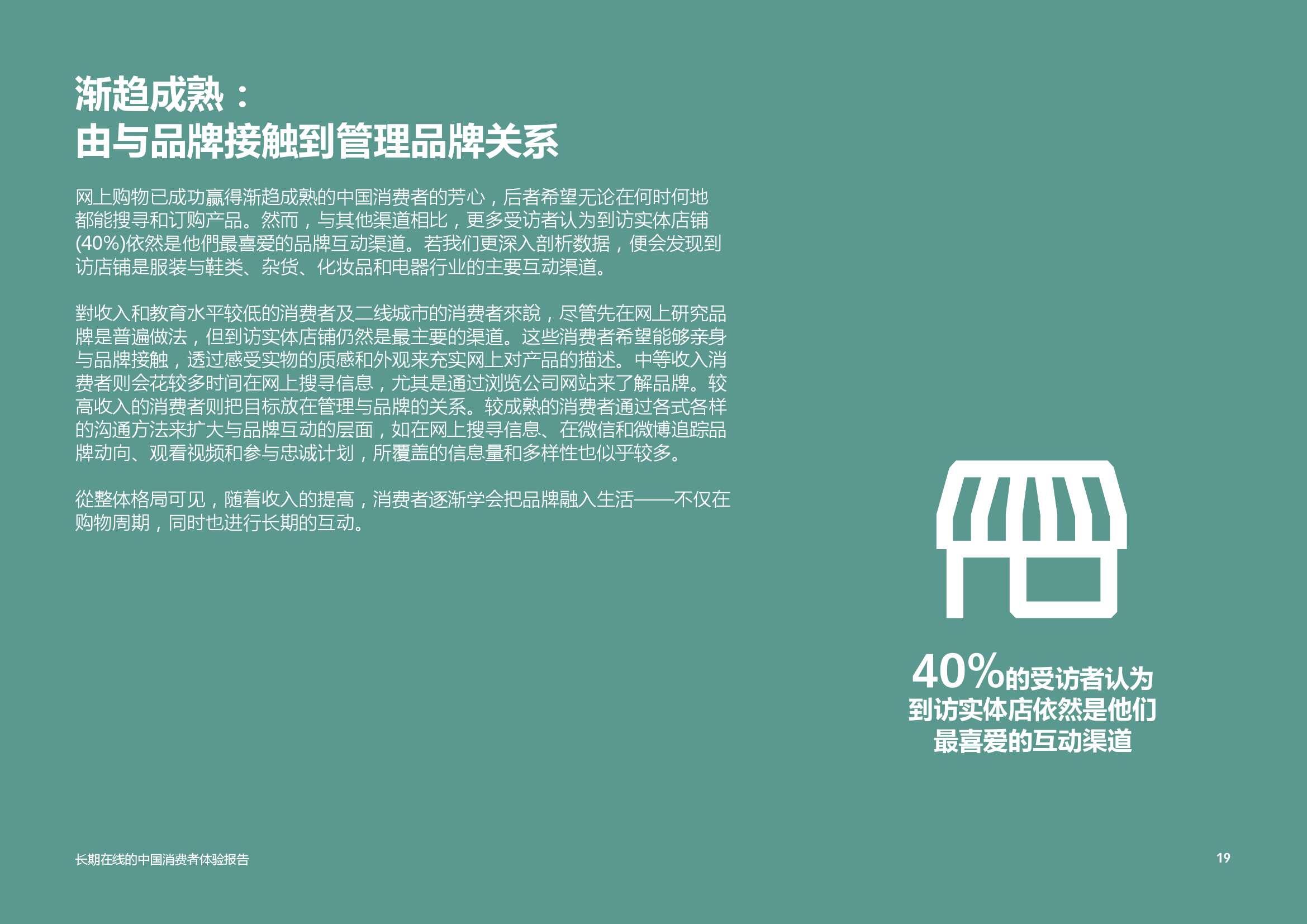 艾司隆 (Epsilon):2015中国消费者品牌体验报告_000019