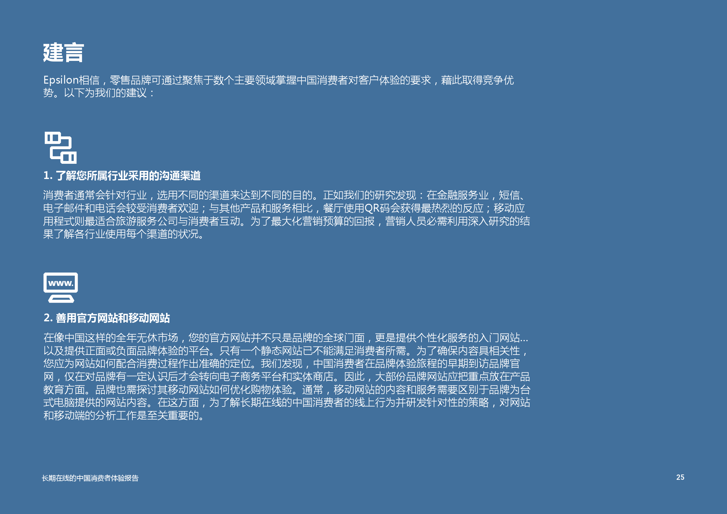 艾司隆 (Epsilon):2015中国消费者品牌体验报告_000025