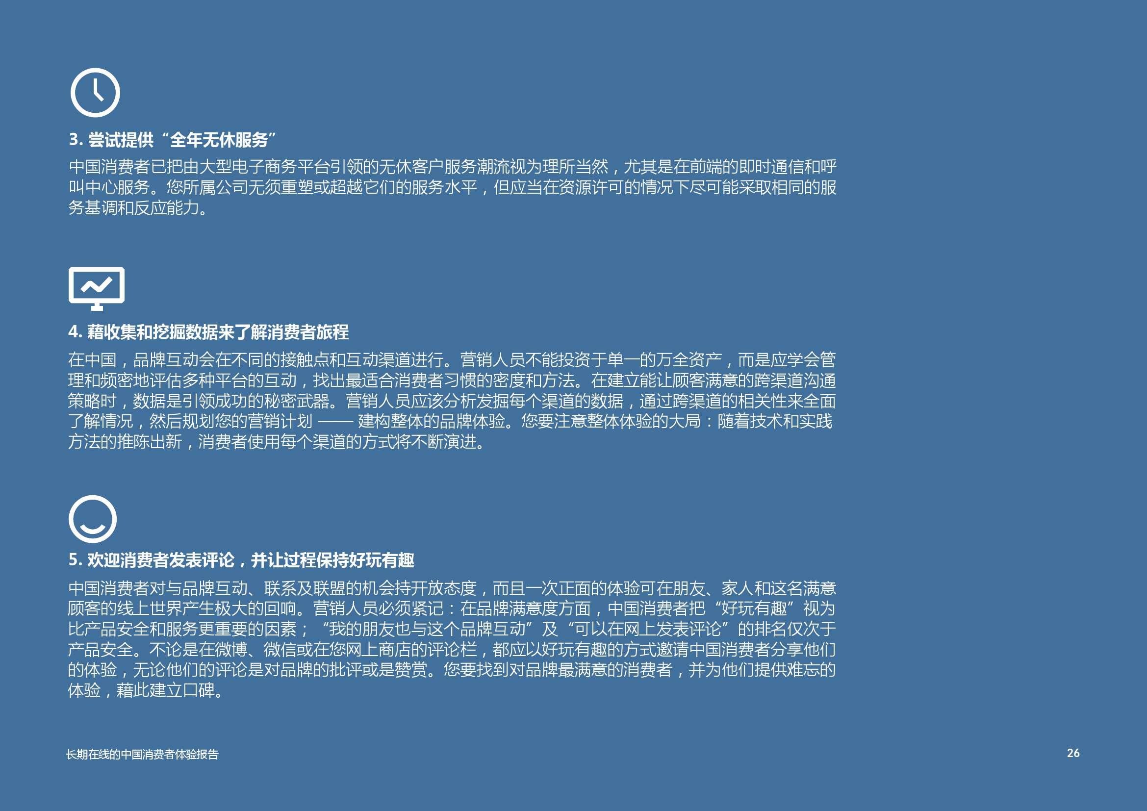 艾司隆 (Epsilon):2015中国消费者品牌体验报告_000026