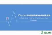iiMedia Research:2015-2016年中国移动搜索市场研究