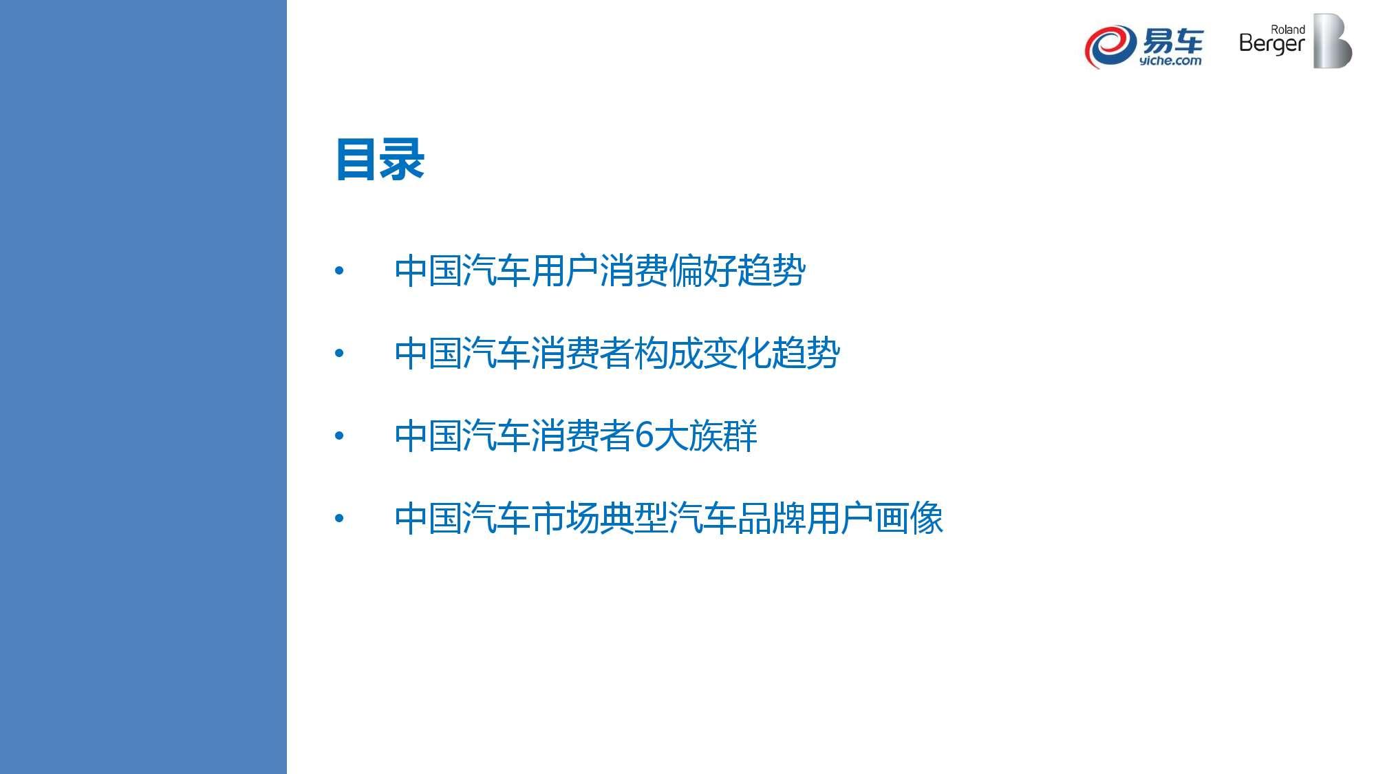 2015中国汽车消费者洞察报告_000005