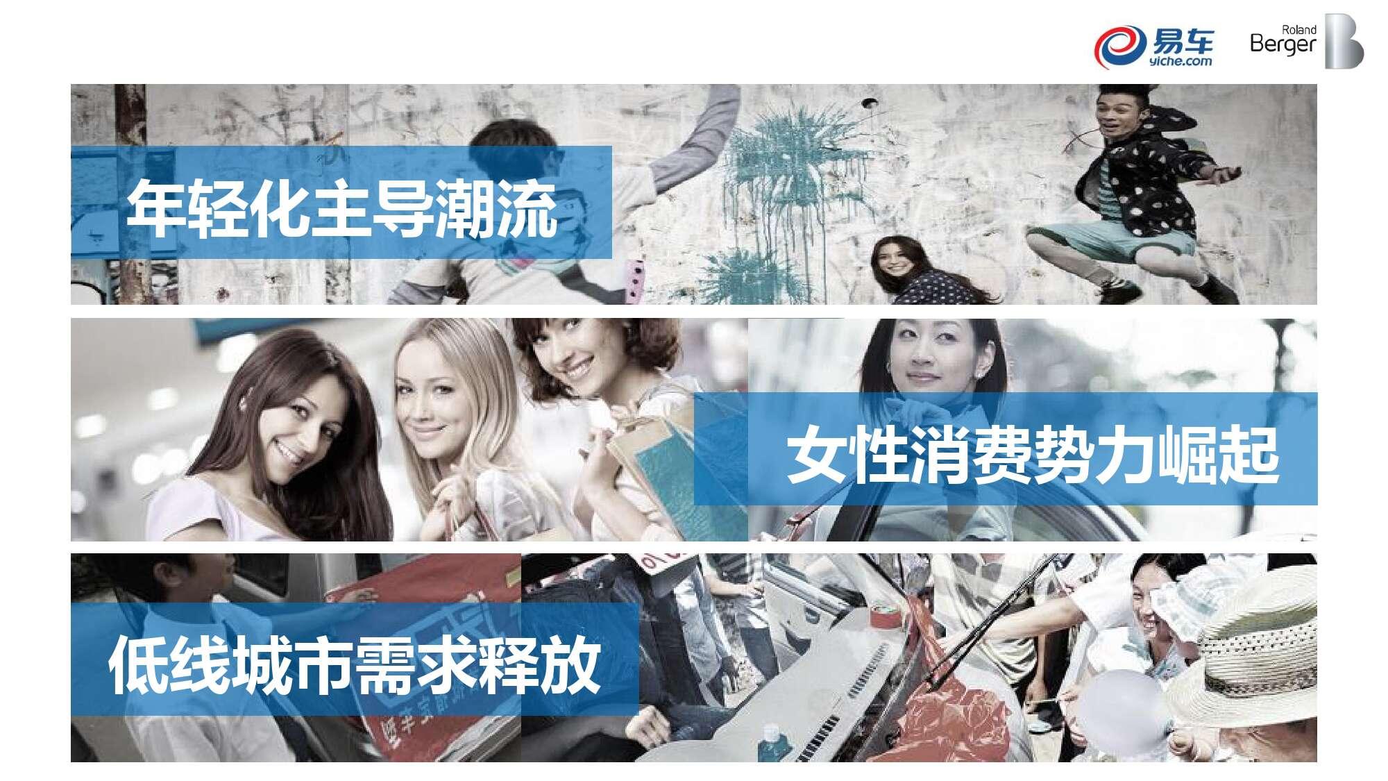 2015中国汽车消费者洞察报告_000018