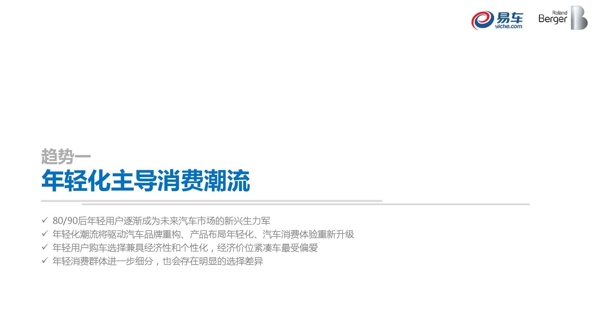 2015中国汽车消费者洞察报告_000019