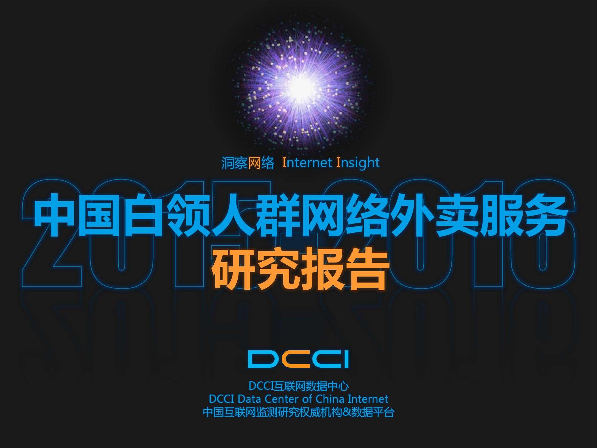 2015中国白领人群网络外卖服务研究报告_000001