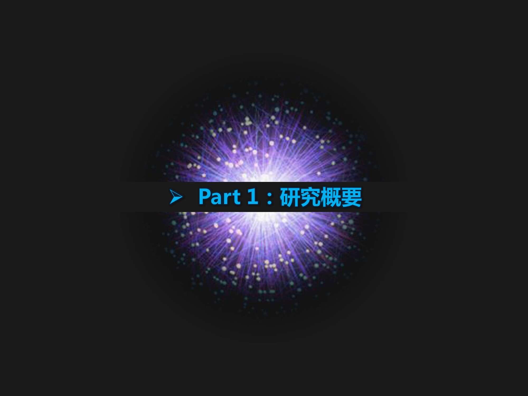 2015中国白领人群网络外卖服务研究报告_000003
