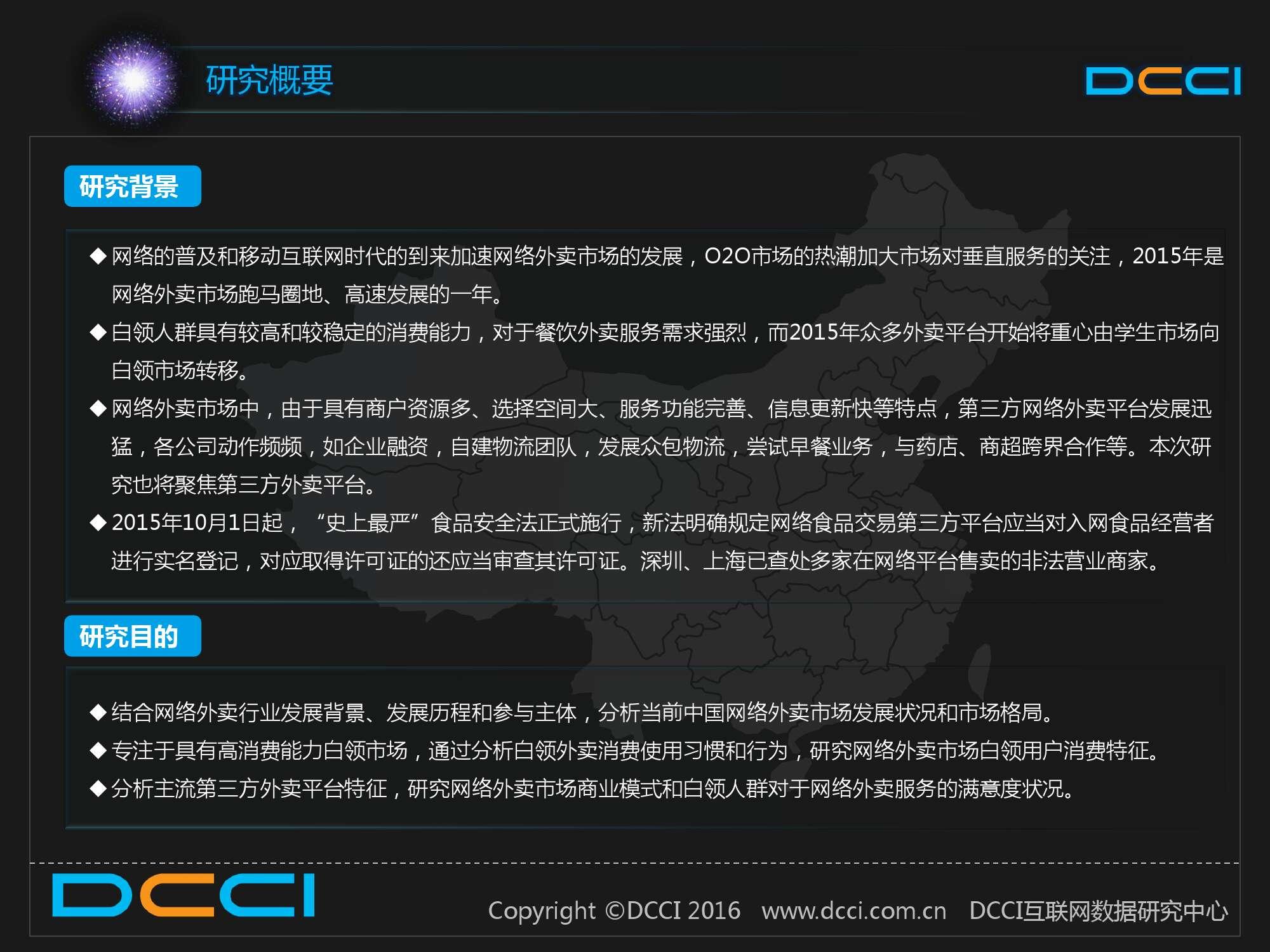 2015中国白领人群网络外卖服务研究报告_000004