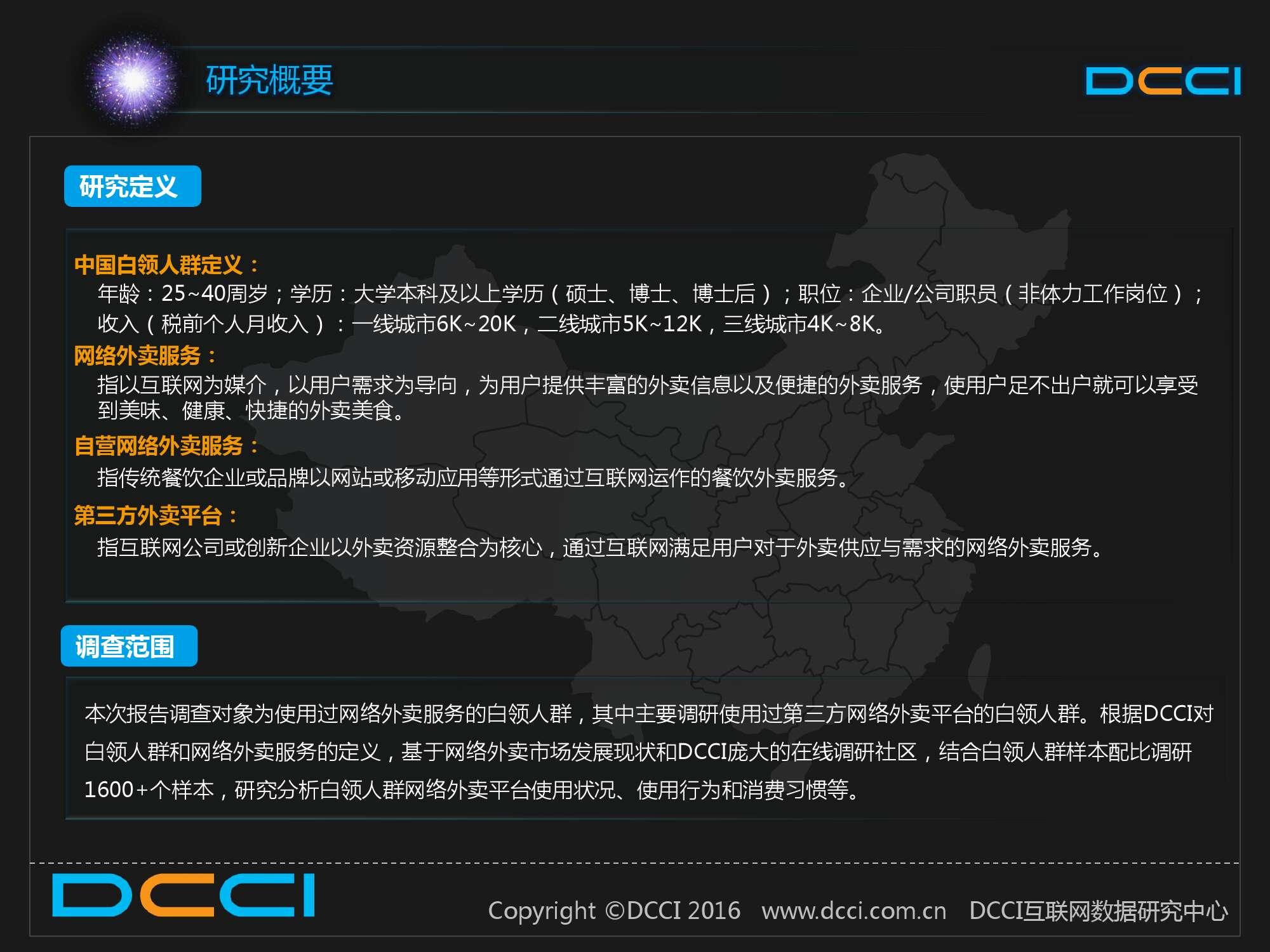 2015中国白领人群网络外卖服务研究报告_000005