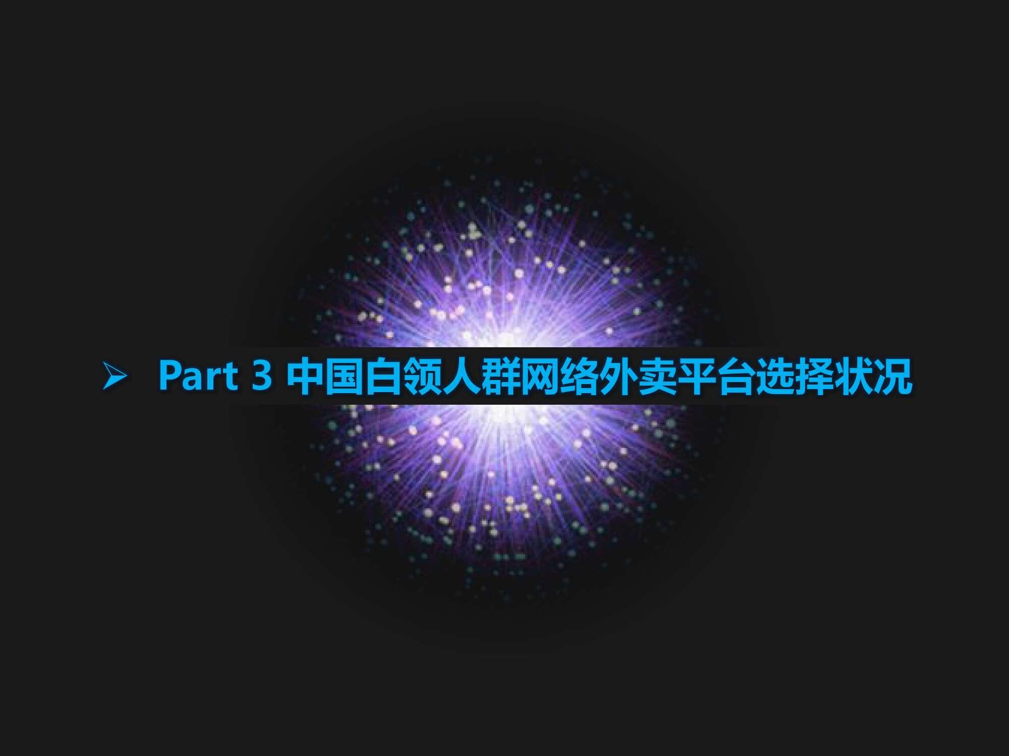 2015中国白领人群网络外卖服务研究报告_000014