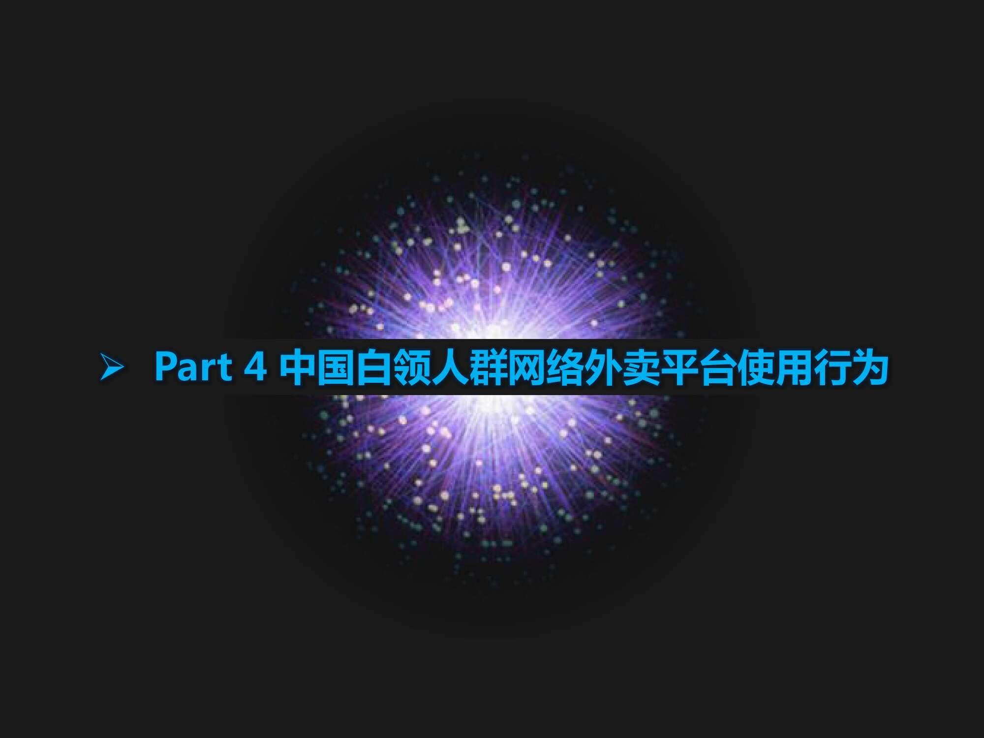 2015中国白领人群网络外卖服务研究报告_000017