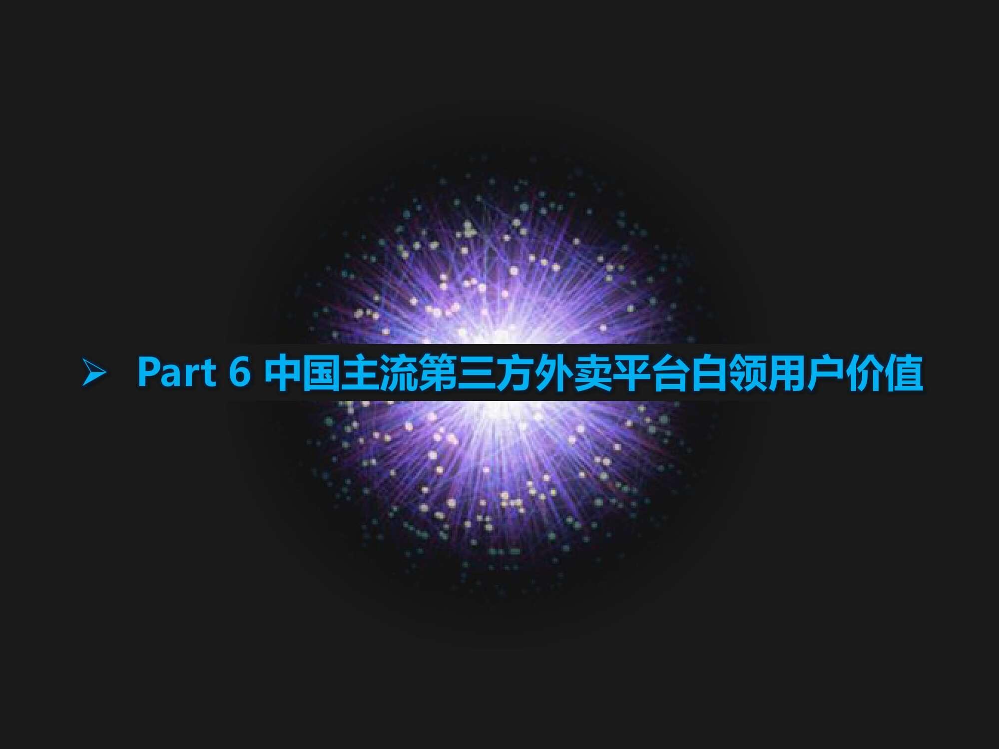 2015中国白领人群网络外卖服务研究报告_000026